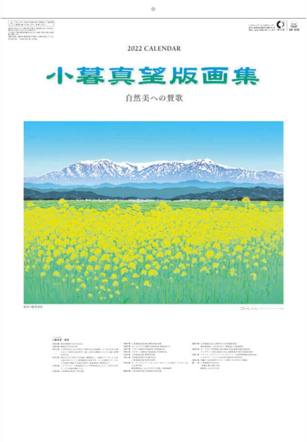 小暮真望版画集 2022年カレンダーの画像