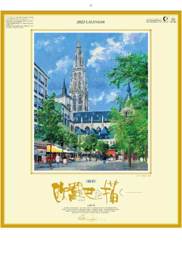 欧羅巴を描く 小田切訓 2022年カレンダーの画像