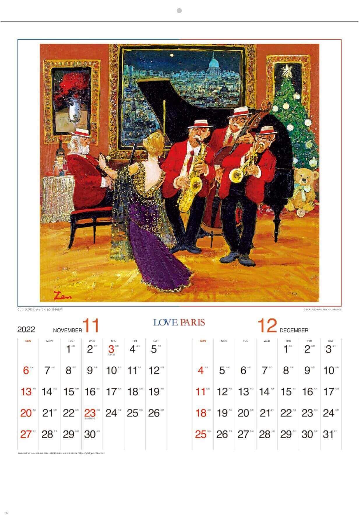 11-12月 サアンタが町にやってくる Love Paris・田中善明作品集 2022年カレンダーの画像
