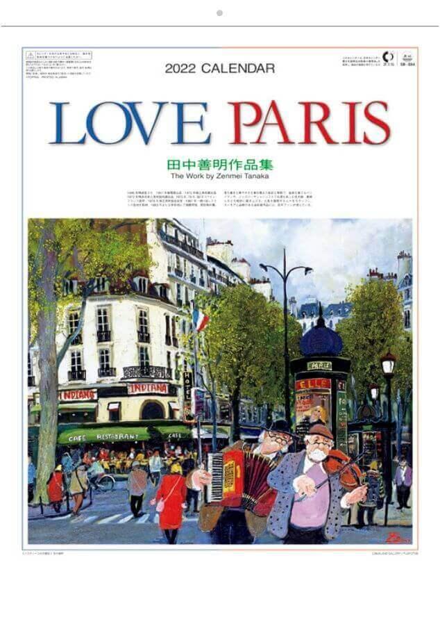 Love Paris・田中善明作品集 2022年カレンダーの画像