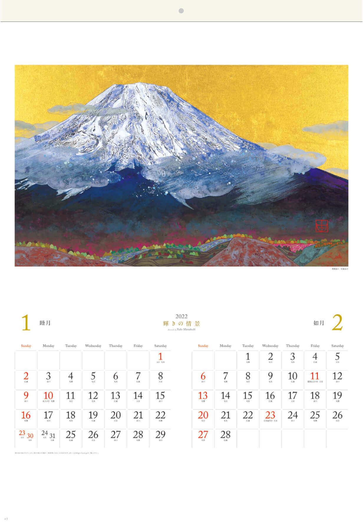 1-2月 秀峰遥か 輝きの情景・村越由子作品集 2022年カレンダーの画像