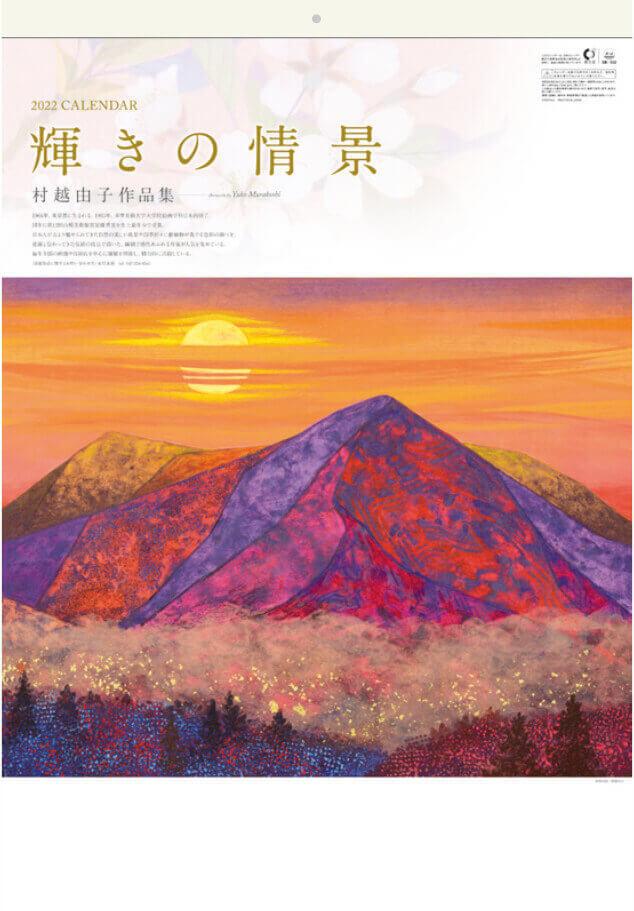 輝きの情景・村越由子作品集 2022年カレンダーの画像