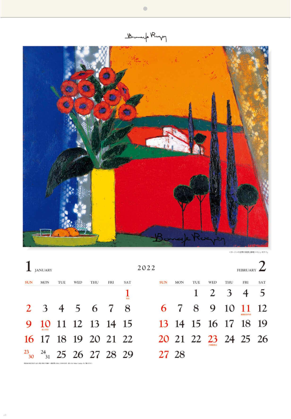 1-2月 カーテンの合間の風景と静物 ロジェ・ボナフェ作品集 2022年カレンダーの画像