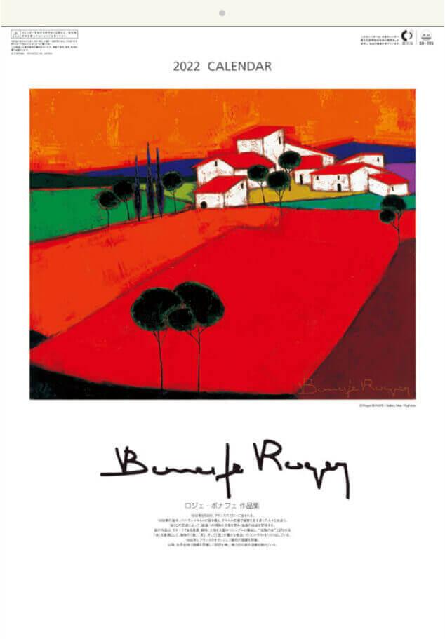 ロジェ・ボナフェ作品集 2022年カレンダーの画像