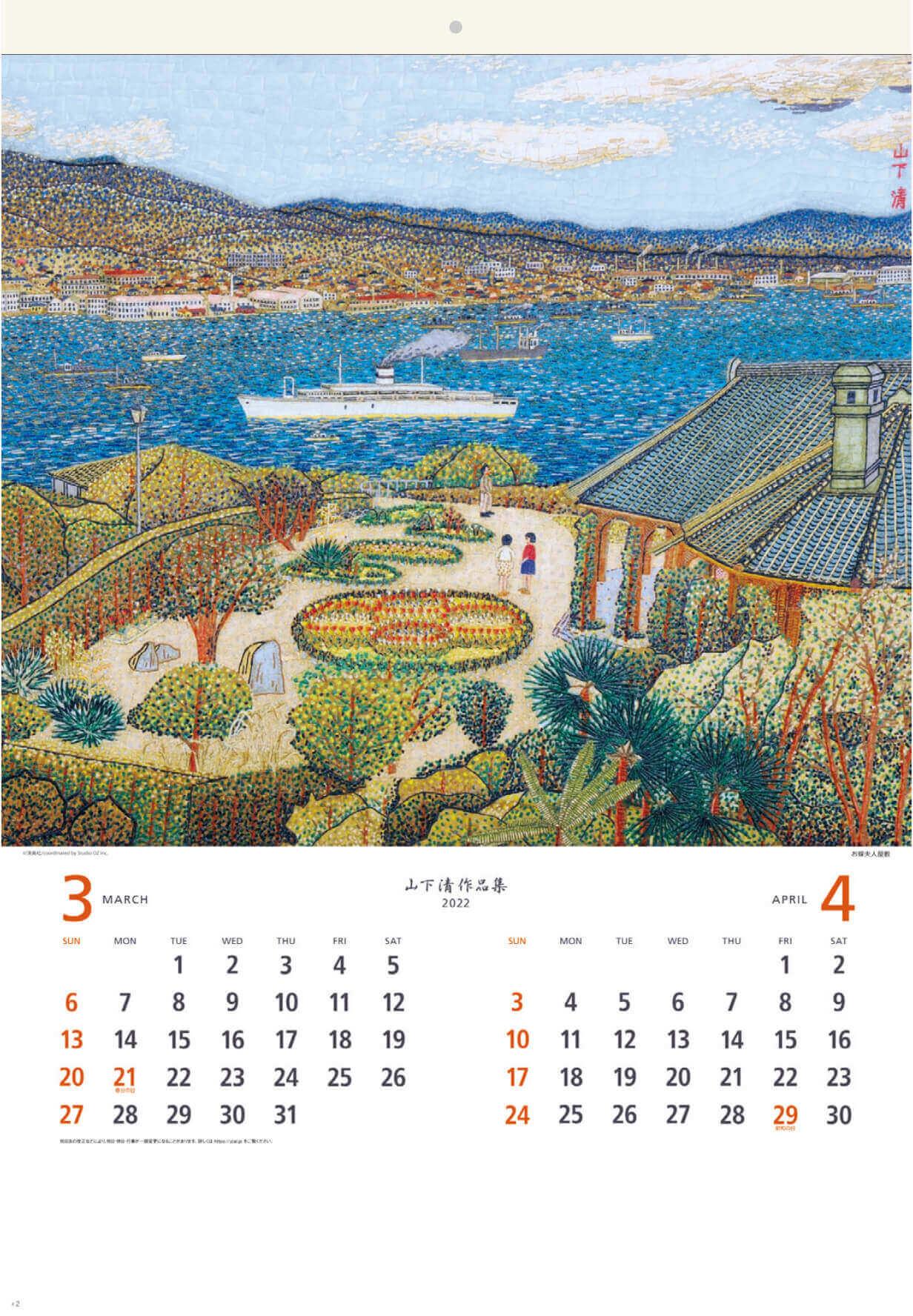 3-4月 お蝶夫人屋敷 山下清作品集 2022年カレンダーの画像