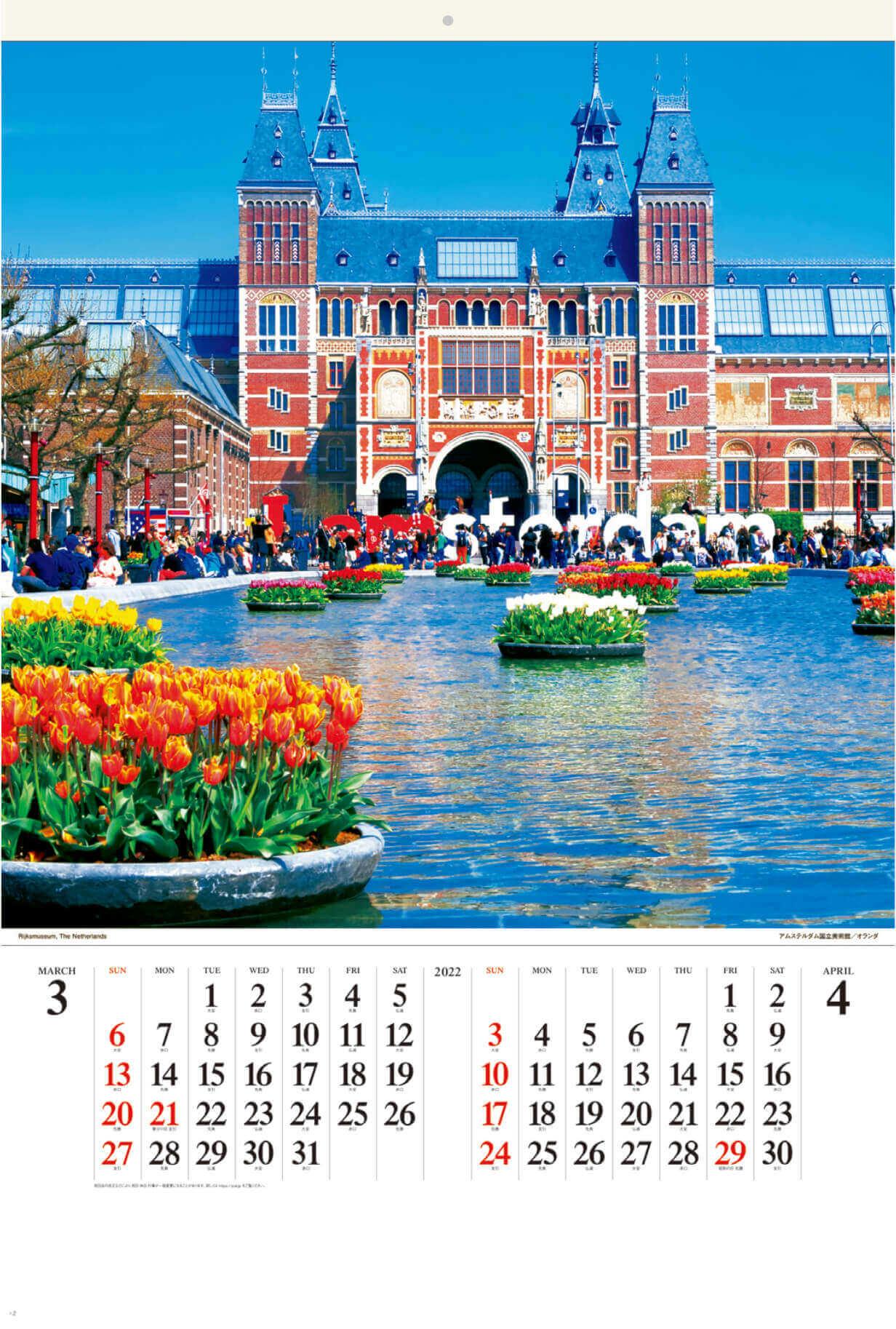 3-4月 アムステルダム国立美術館 オランダ ワイドヨーロッパ(フィルムカレンダー) 2022年カレンダーの画像