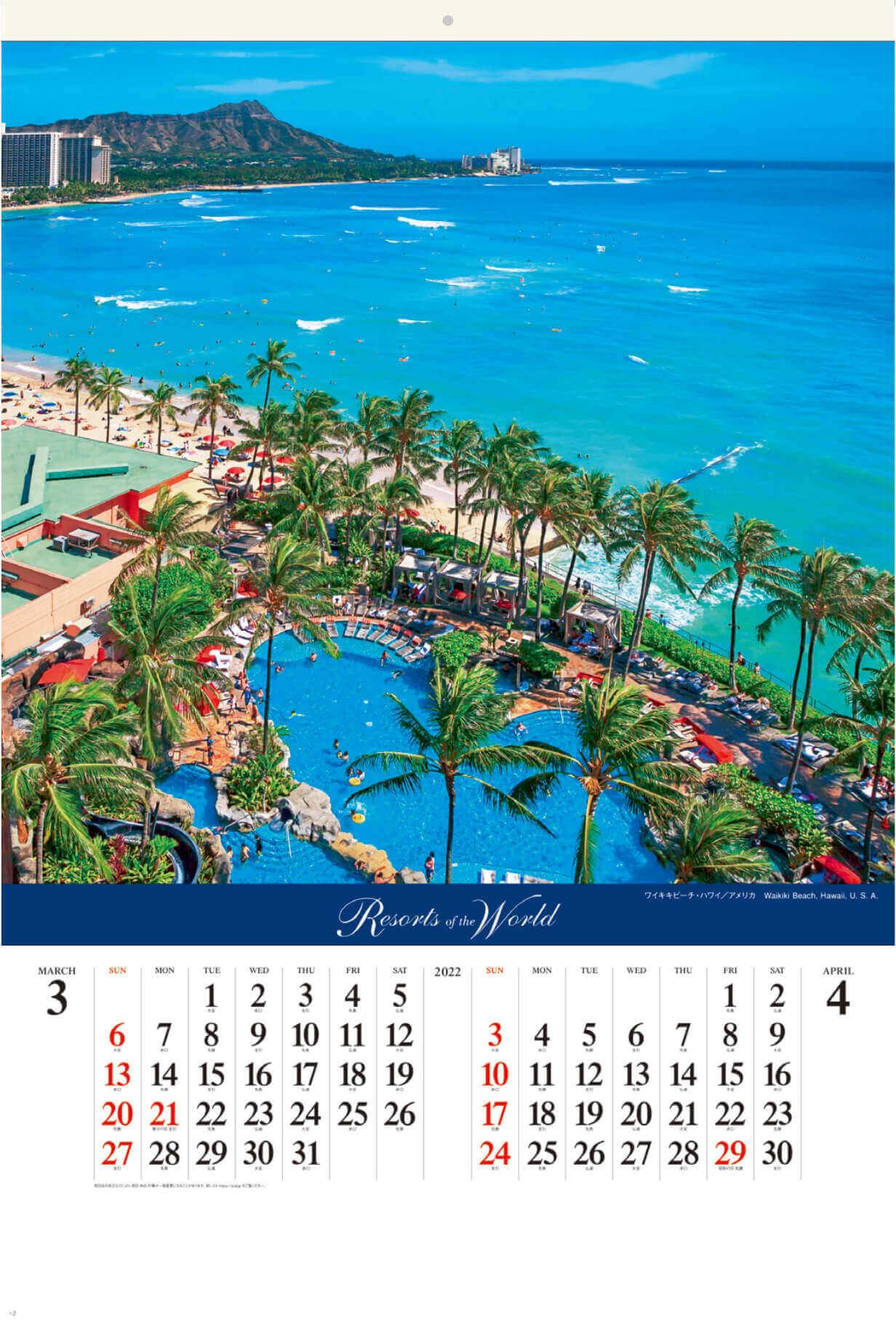 3-4月 ワイキキビーチ・ハワイ アメリカ 世界のリゾート(フィルムカレンダー) 2022年カレンダーの画像