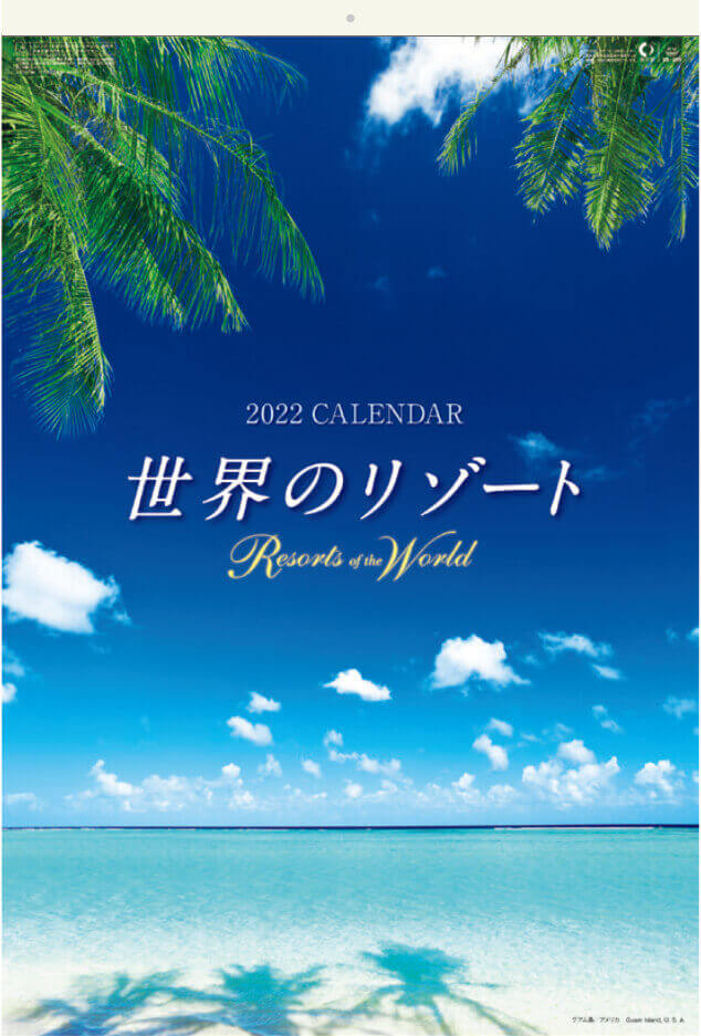 世界のリゾート(フィルムカレンダー) 2022年カレンダーの画像
