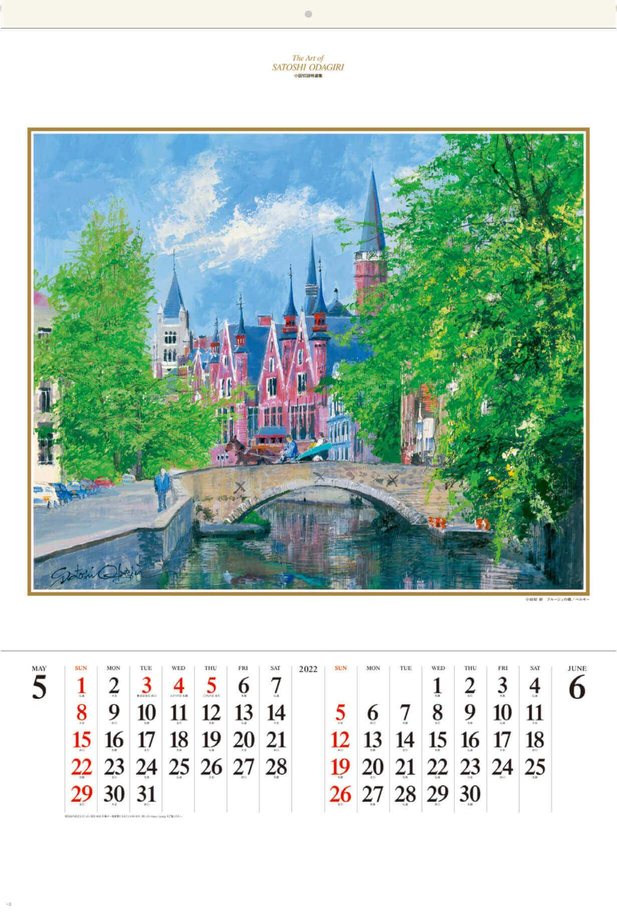 5-6月 ブルージュの橋 ベルギー ヨーロッパの印象(フィルムカレンダー) 2022年カレンダーの画像