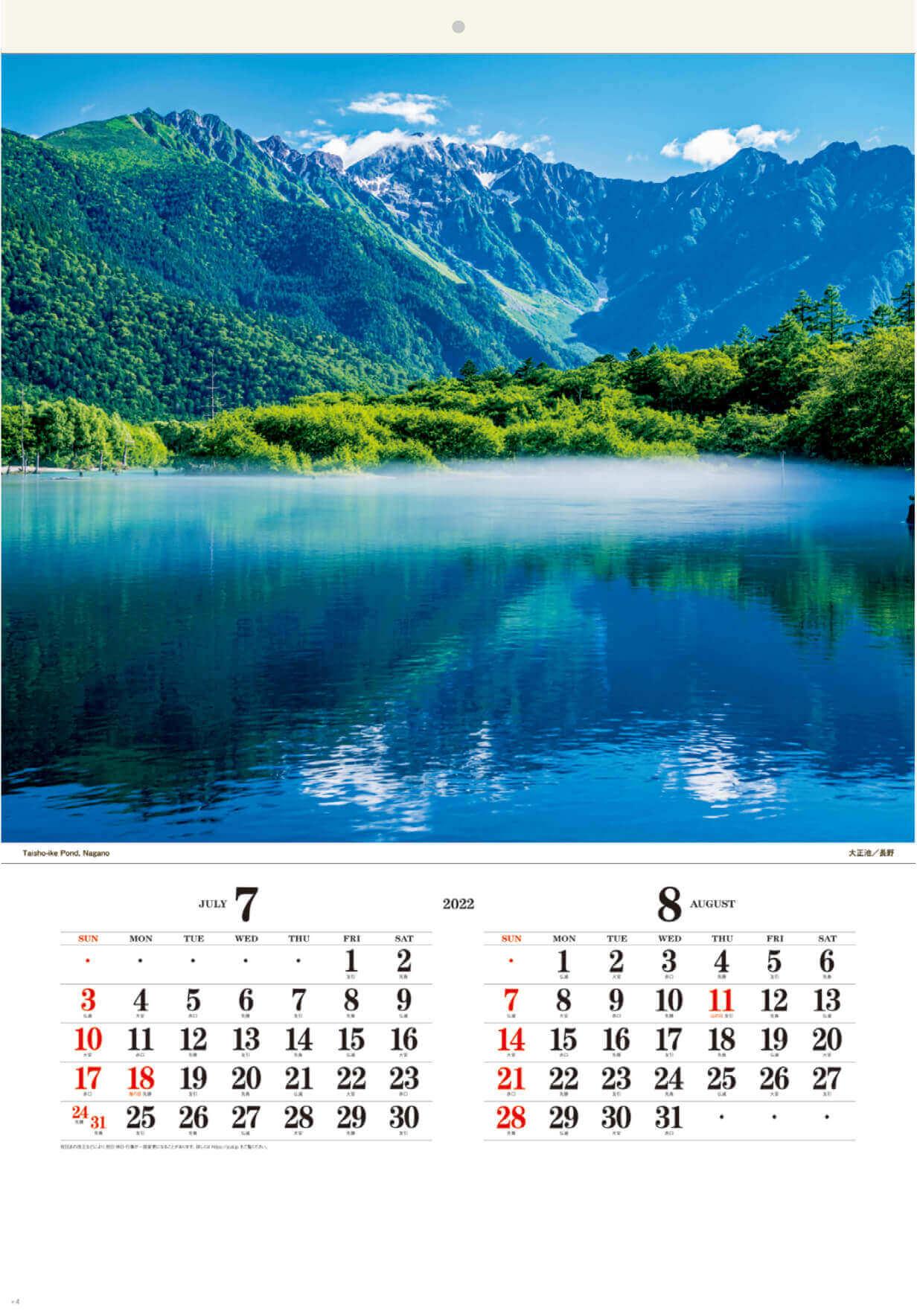7-8月 大正池(長野) 日本の詩情(フィルムカレンダー・小) 2022年カレンダーの画像