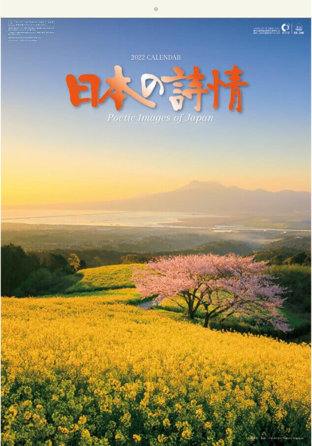 日本の詩情(フィルムカレンダー・小) 2022年カレンダーの画像