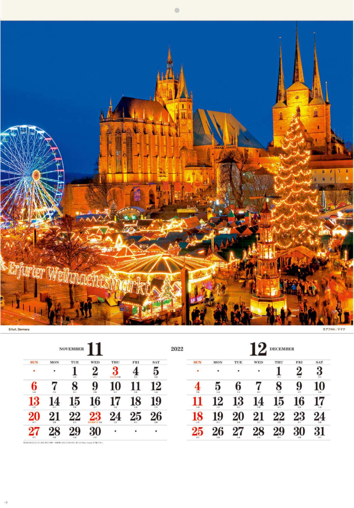 11-12月 エアフルト ドイツ 世界の名勝(フィルムカレンダー・小) 2022年カレンダーの画像