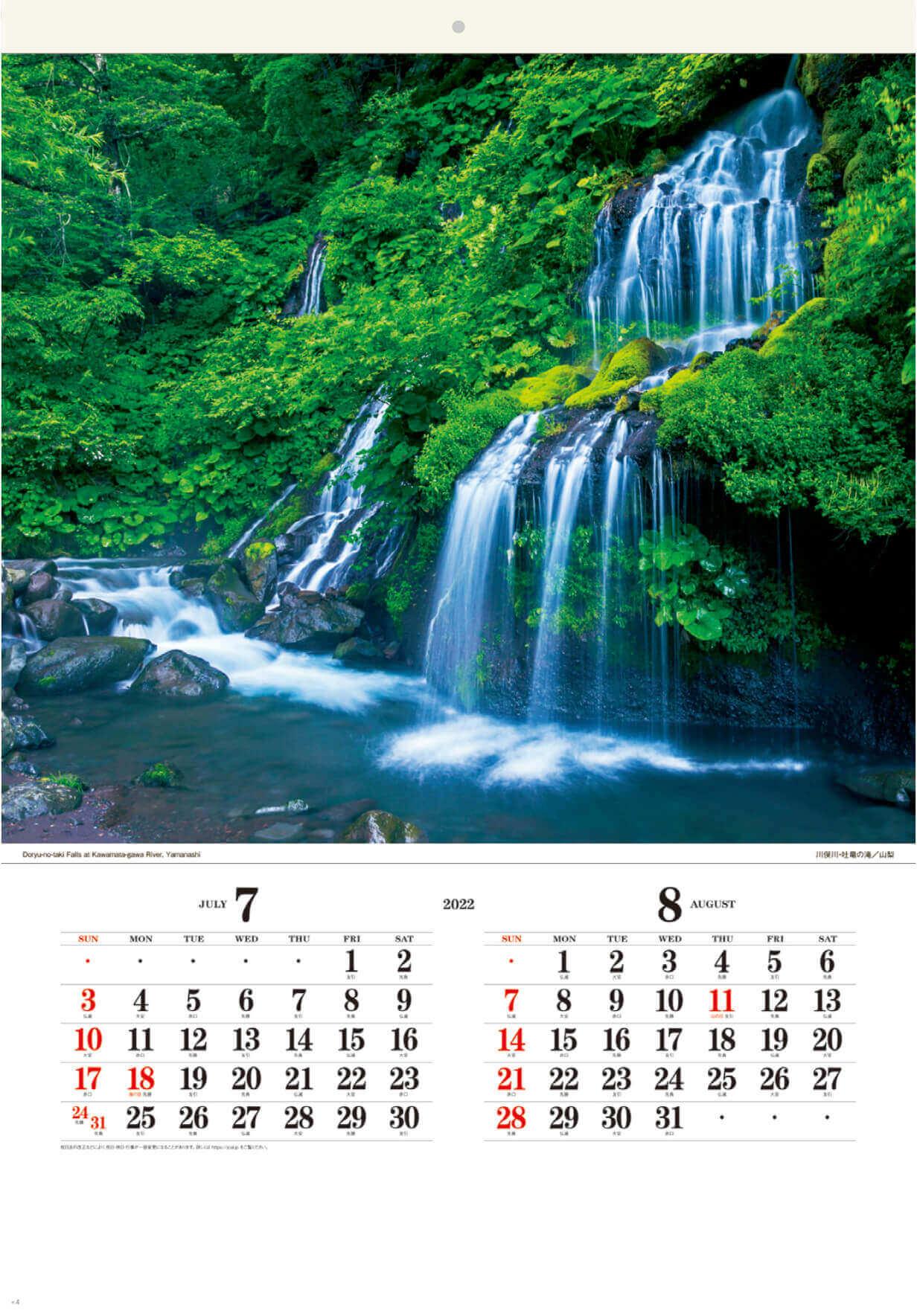 7-8月 川俣川・吐竜の滝(山梨) せせらぎの詩(フィルムカレンダー・小) 2022年カレンダーの画像