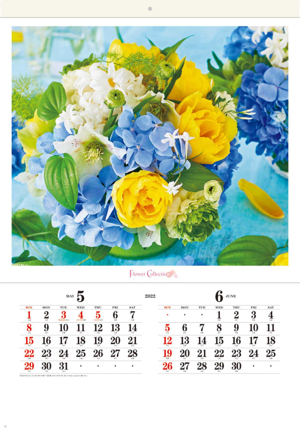 フラワーコレクション(フィルムカレンダー・小) 2022年カレンダーの画像