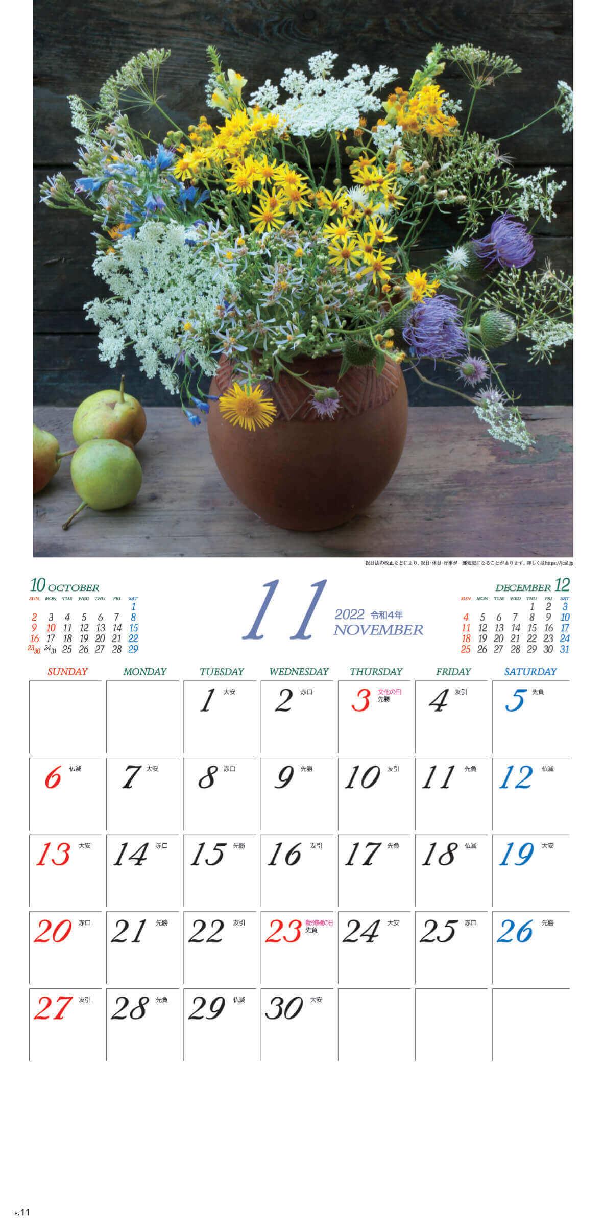 フラワーズ 2022年カレンダーの画像