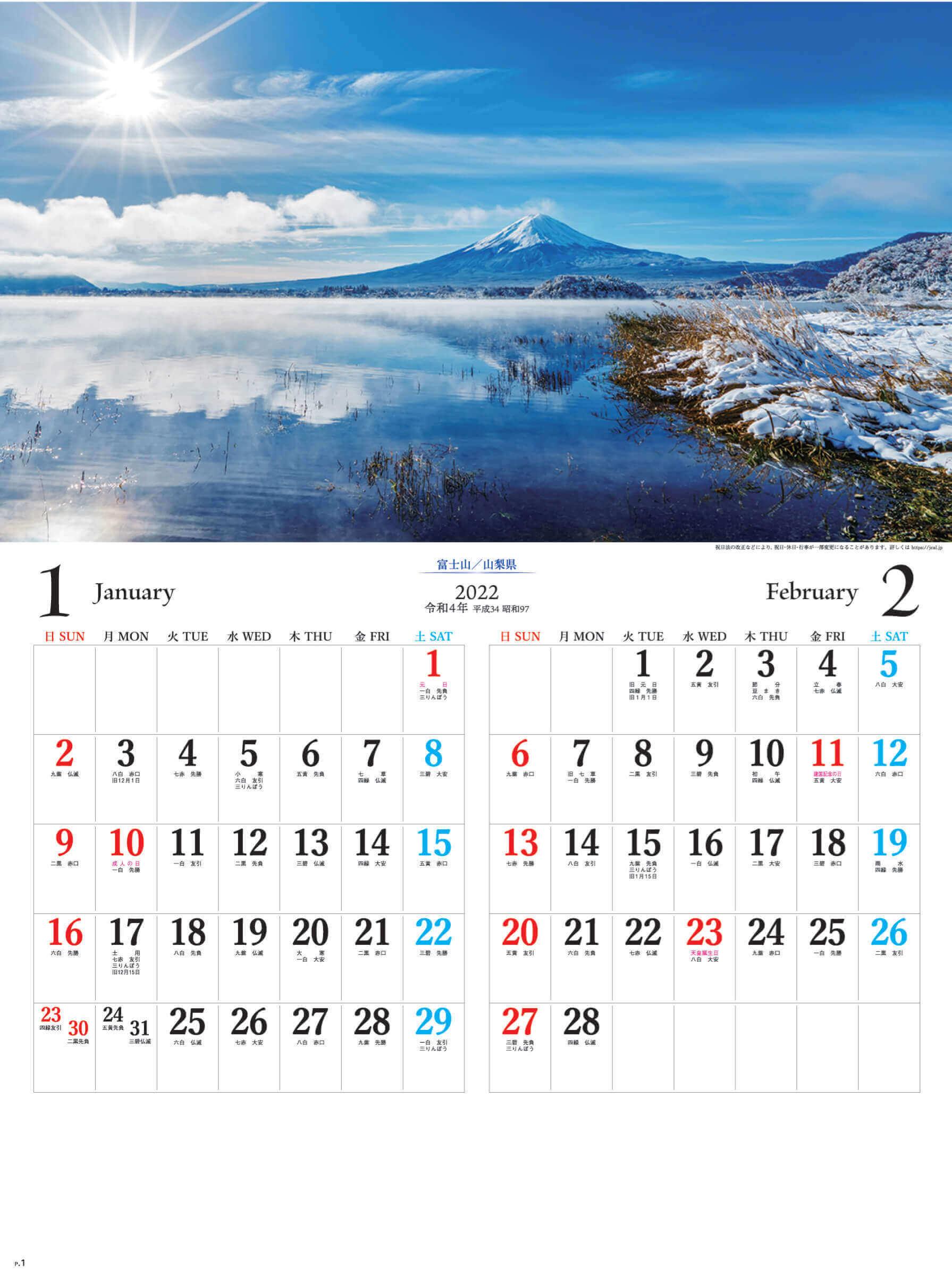 1-2月 富士山(山梨) 日本六景 2022年カレンダーの画像