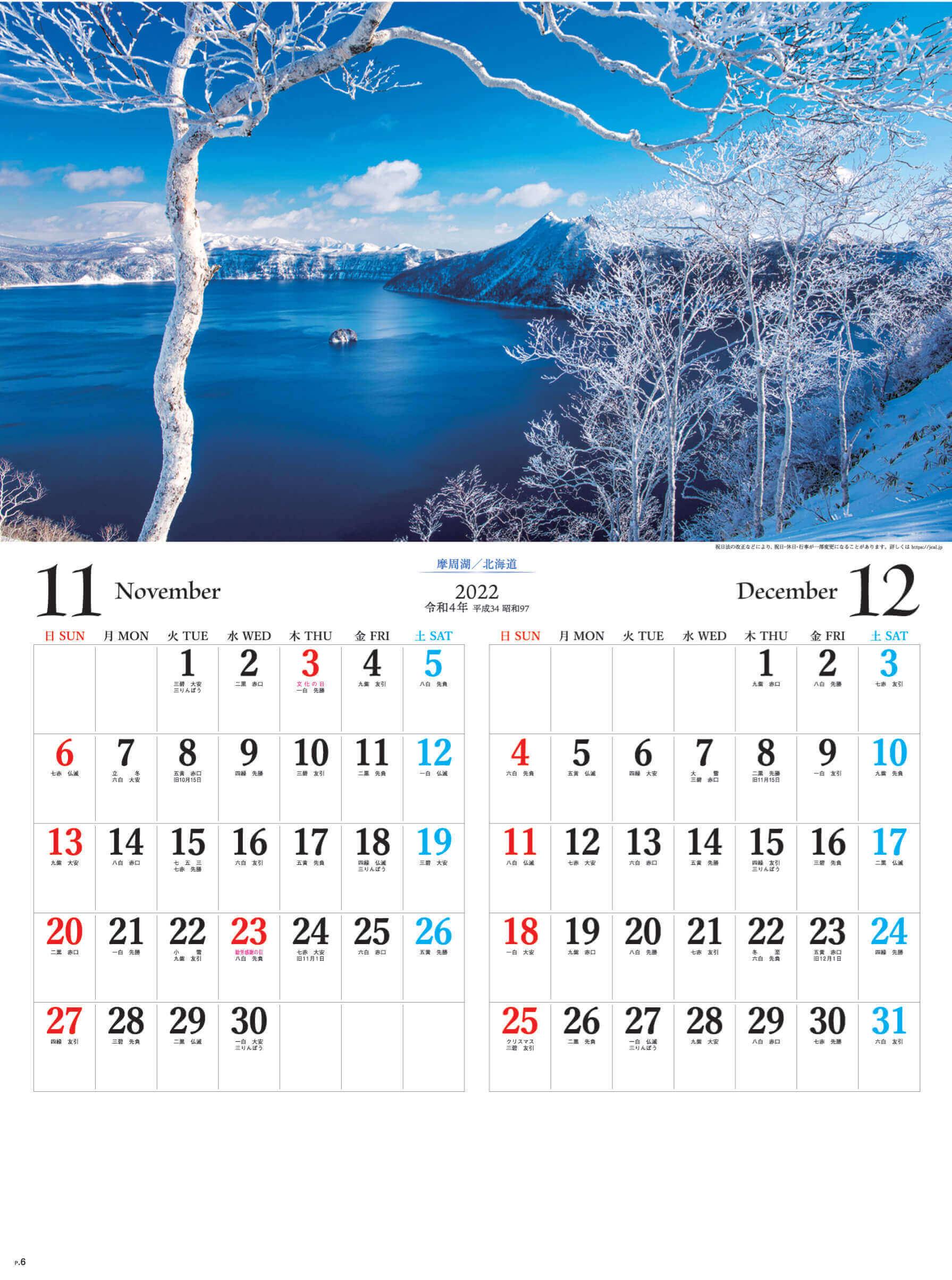 11-12月 摩周湖(北海道) 日本六景 2022年カレンダーの画像