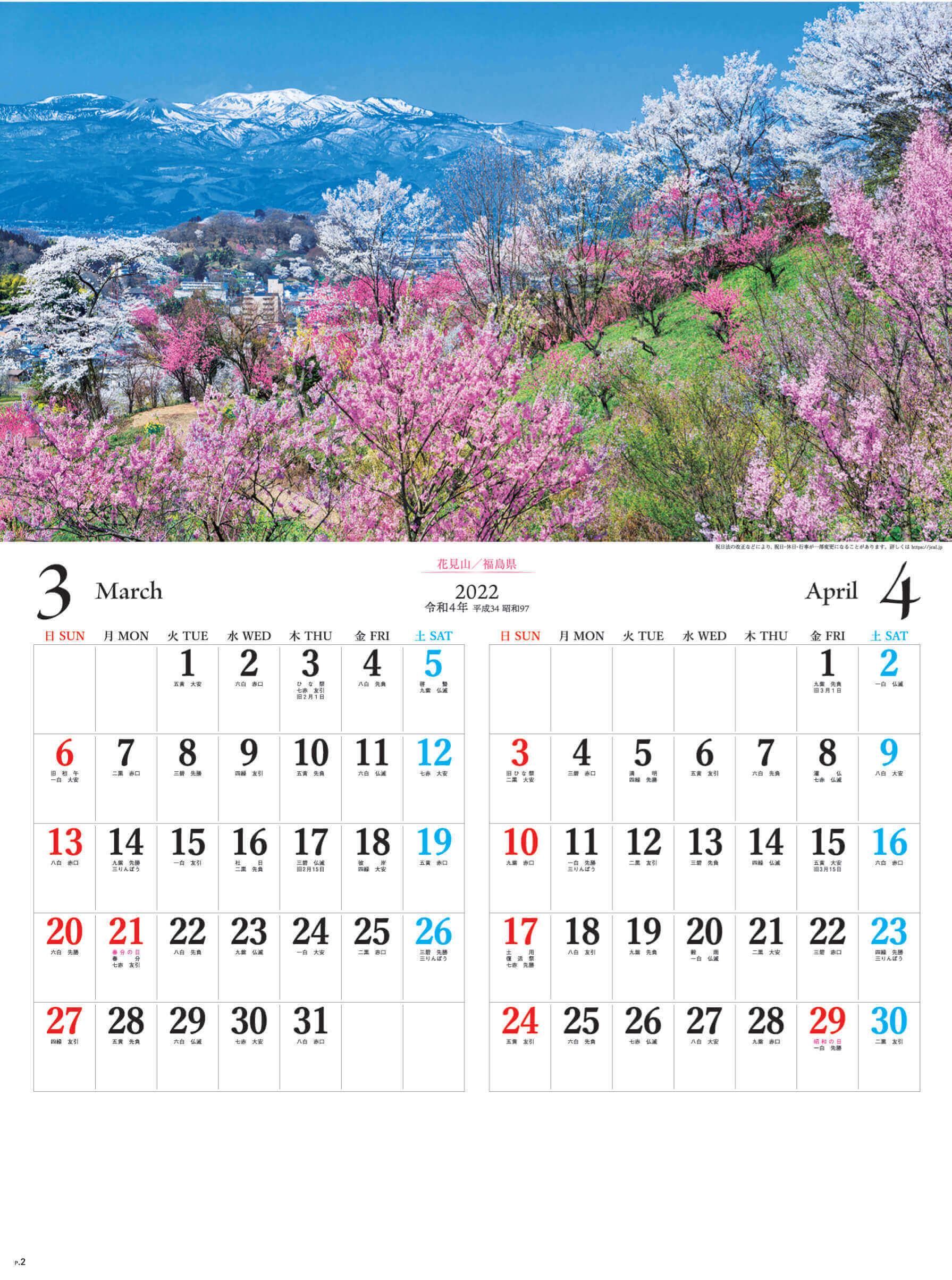 3-4月 花見山(福島) 日本六景 2022年カレンダーの画像