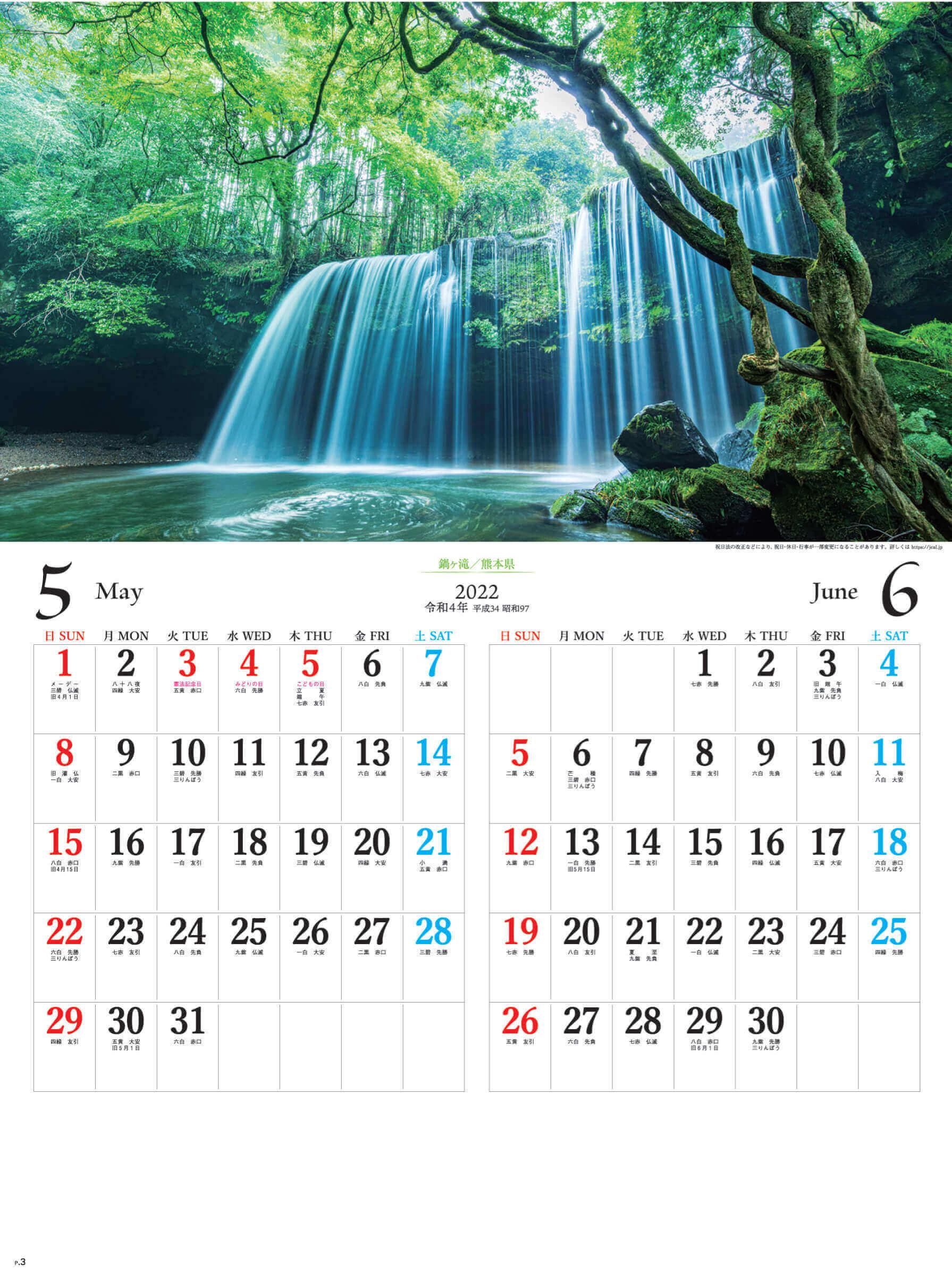 5-6月 鍋ヶ滝(熊本) 日本六景 2022年カレンダーの画像
