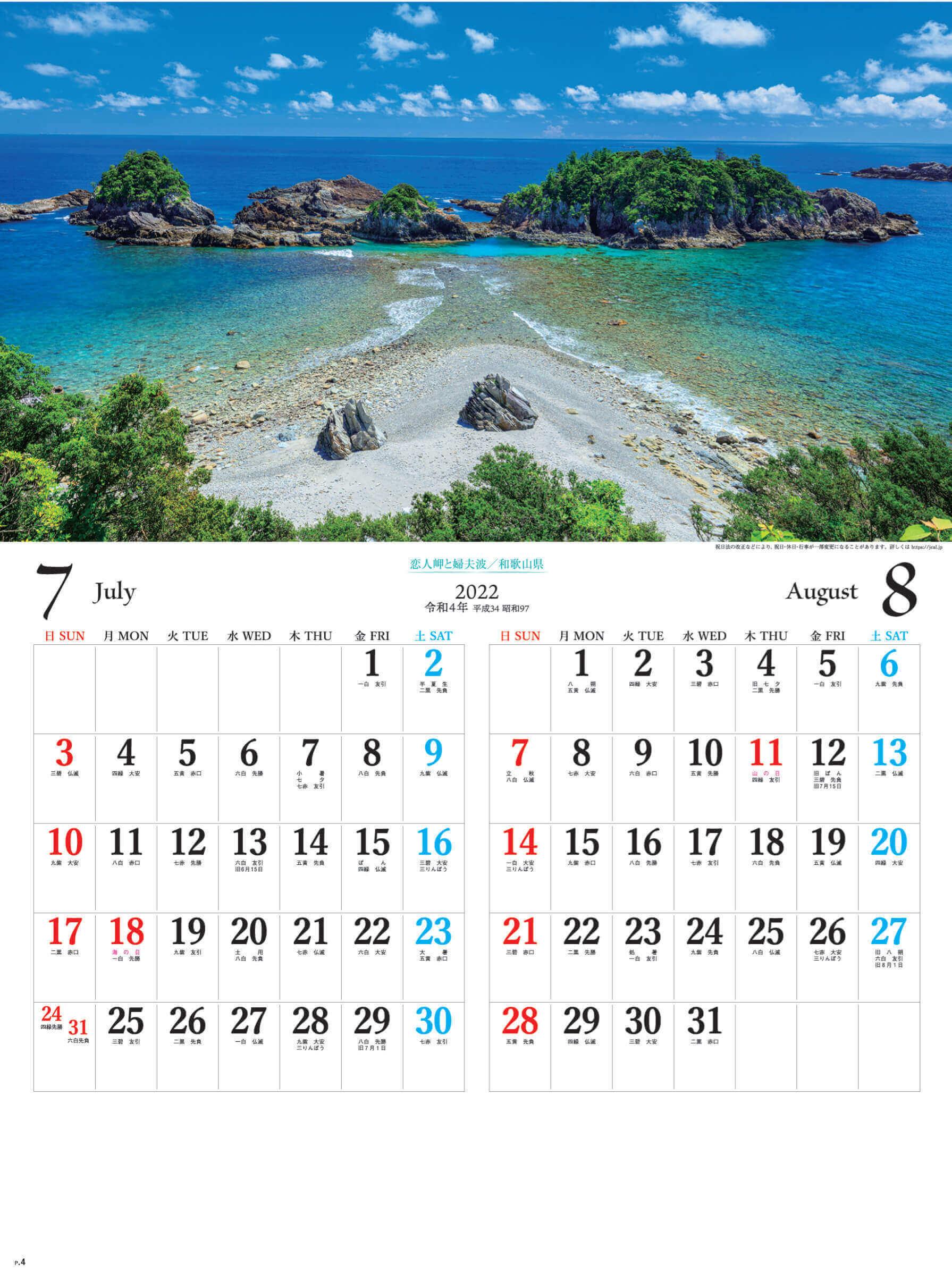 7-8月 恋人岬と婦夫波(和歌山) 日本六景 2022年カレンダーの画像