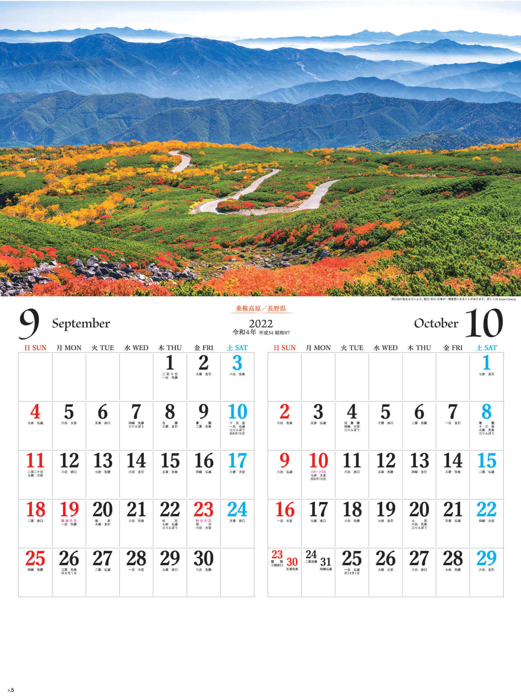 9-10月 乗鞍高原(長野) 日本六景 2022年カレンダーの画像