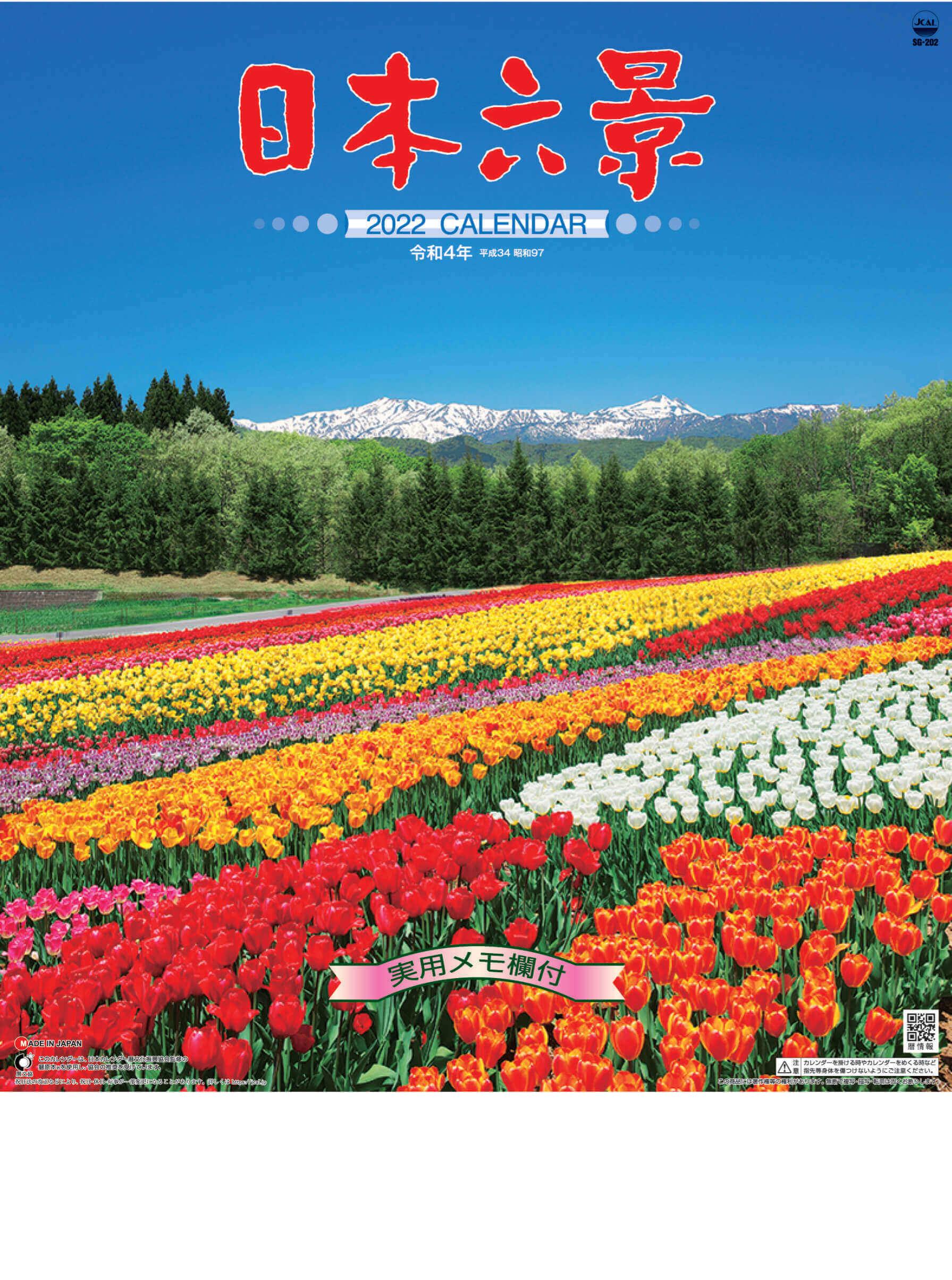 日本六景 2022年カレンダーの画像