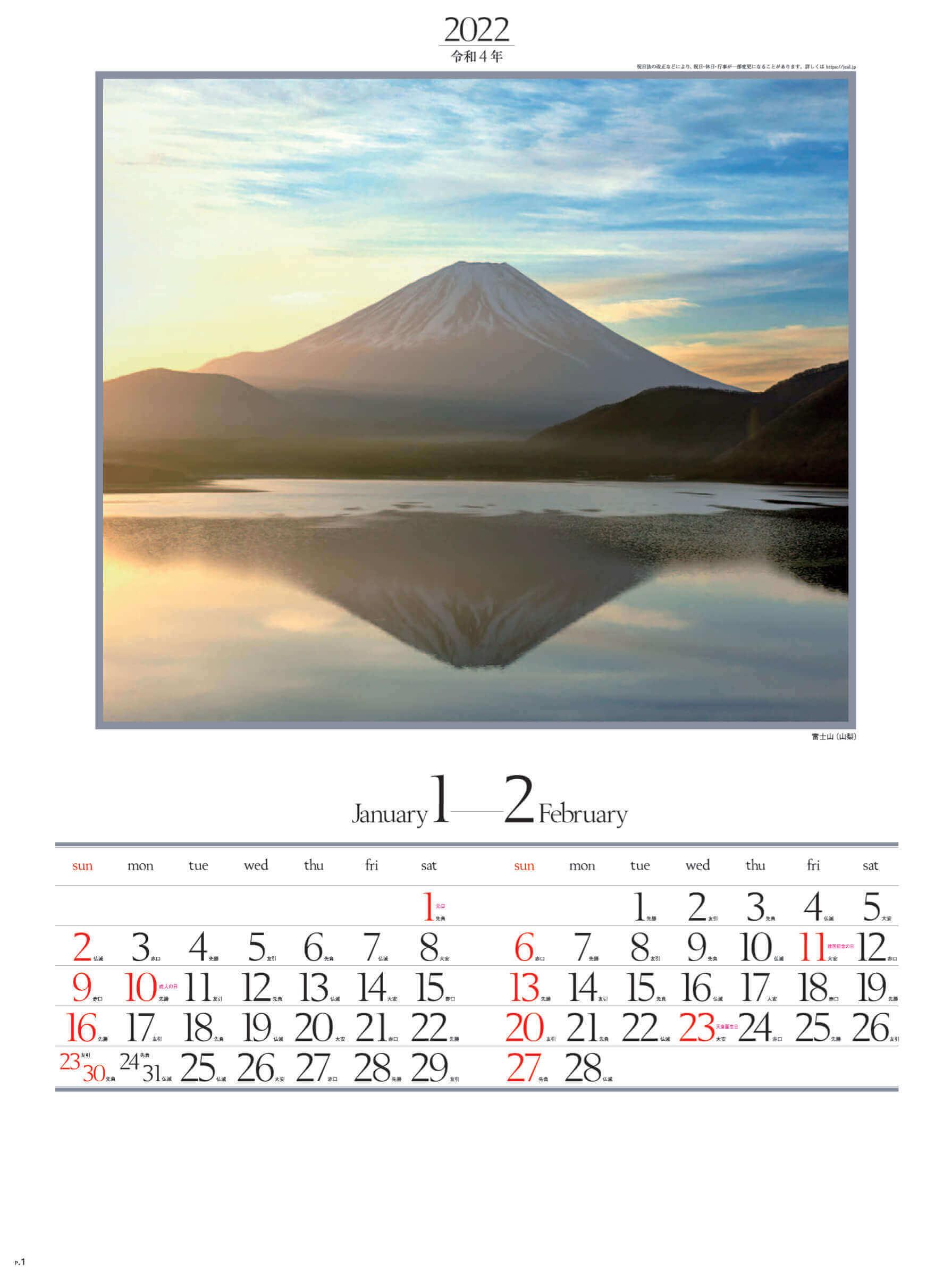 1-2月 富士山(山梨) 四季六彩 2022年カレンダーの画像