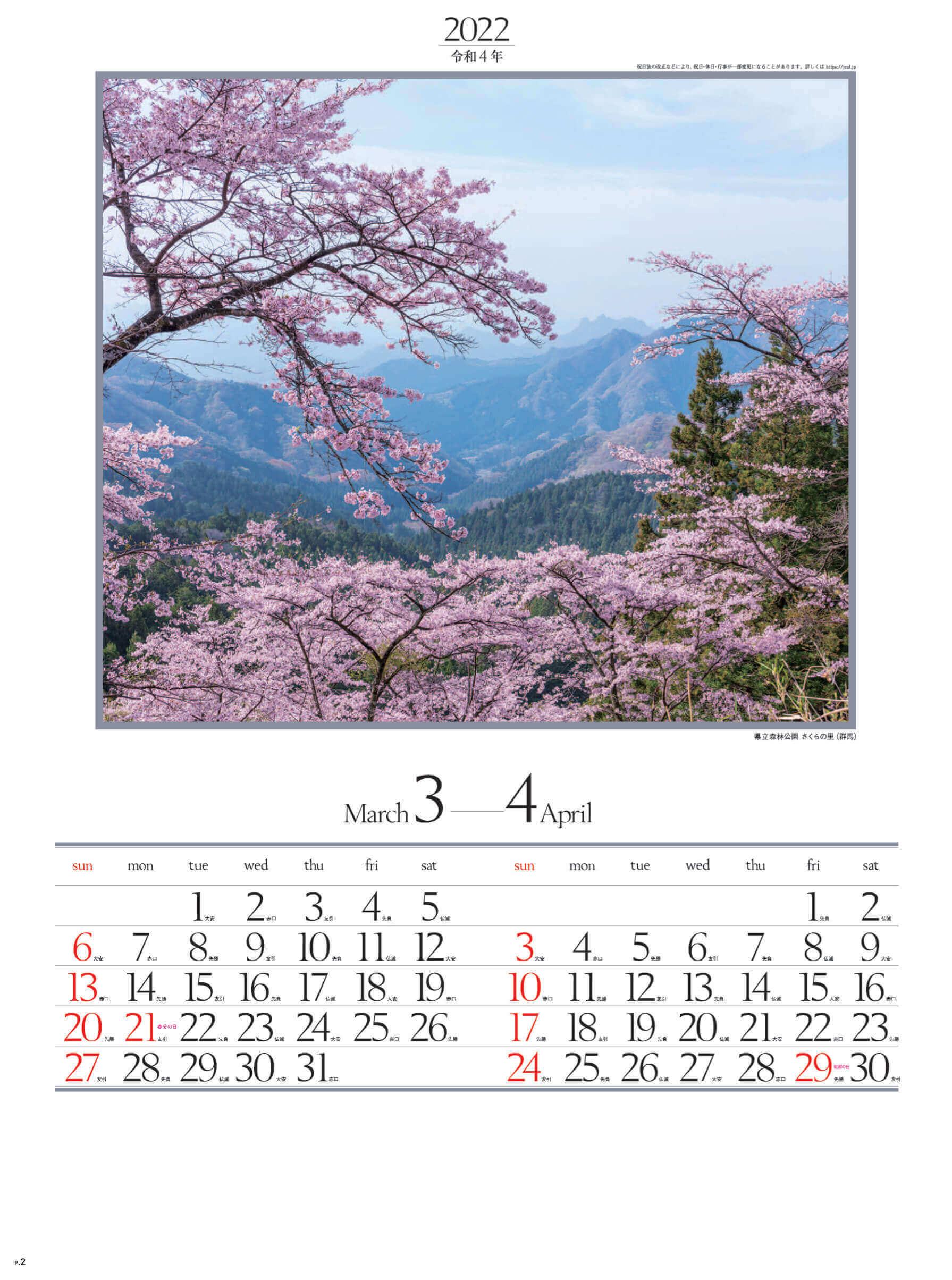 3-4月 県立森林公園 さくらの里(群馬) 四季六彩 2022年カレンダーの画像