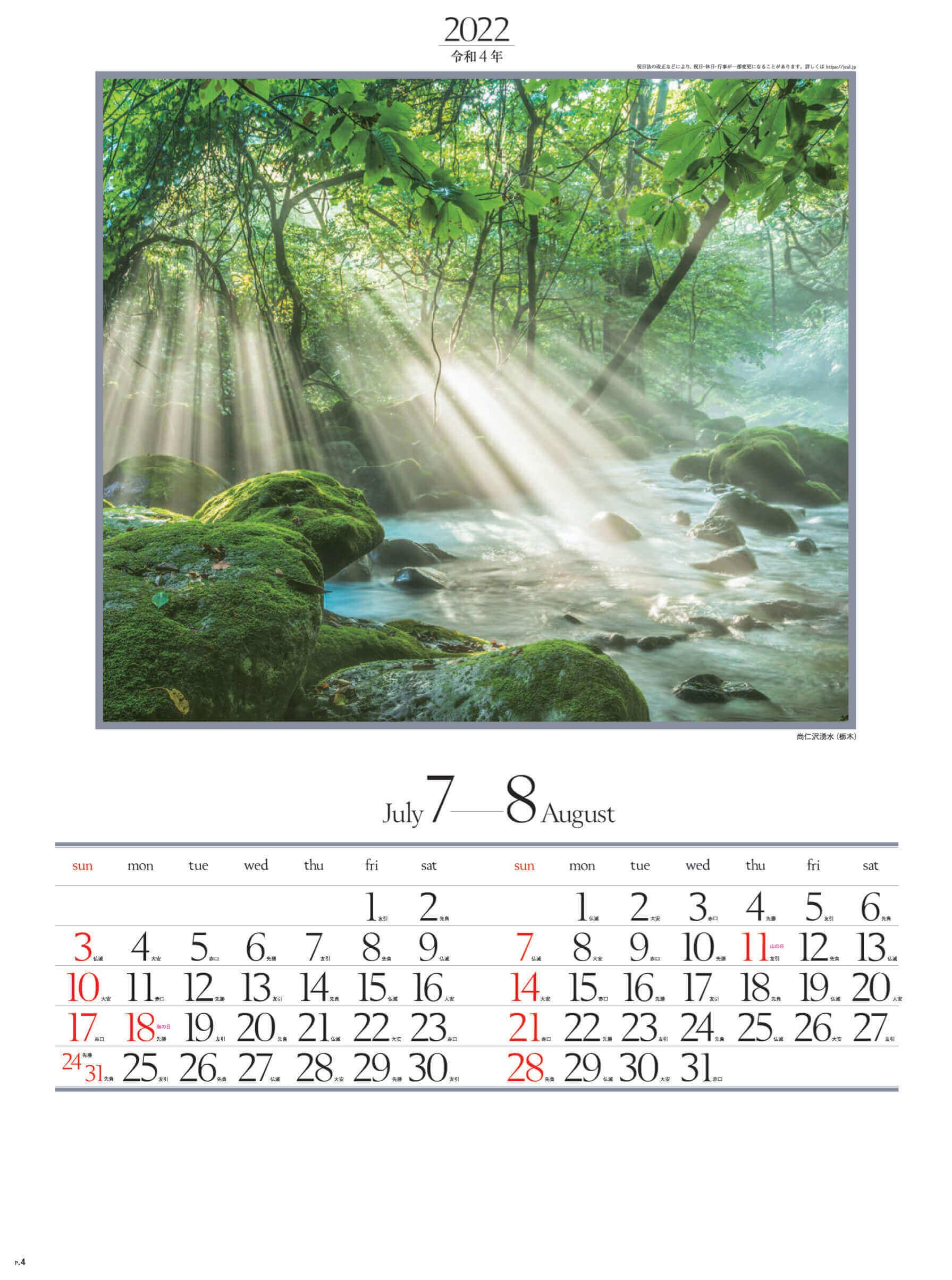 7-8月 尚仁沢湧水(栃木) 四季六彩 2022年カレンダーの画像