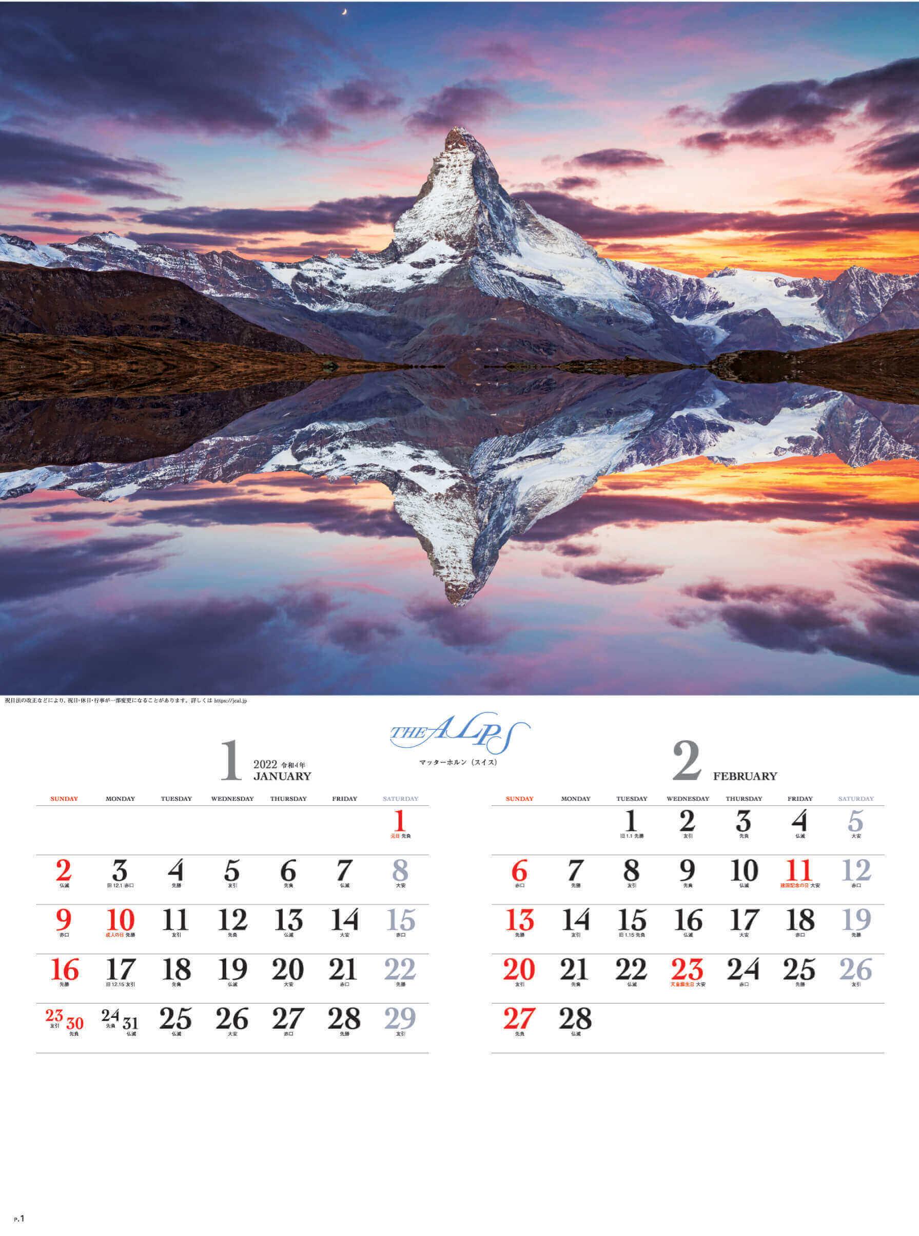 1-2月 マッターホルン(スイス) アルプス 2022年カレンダーの画像