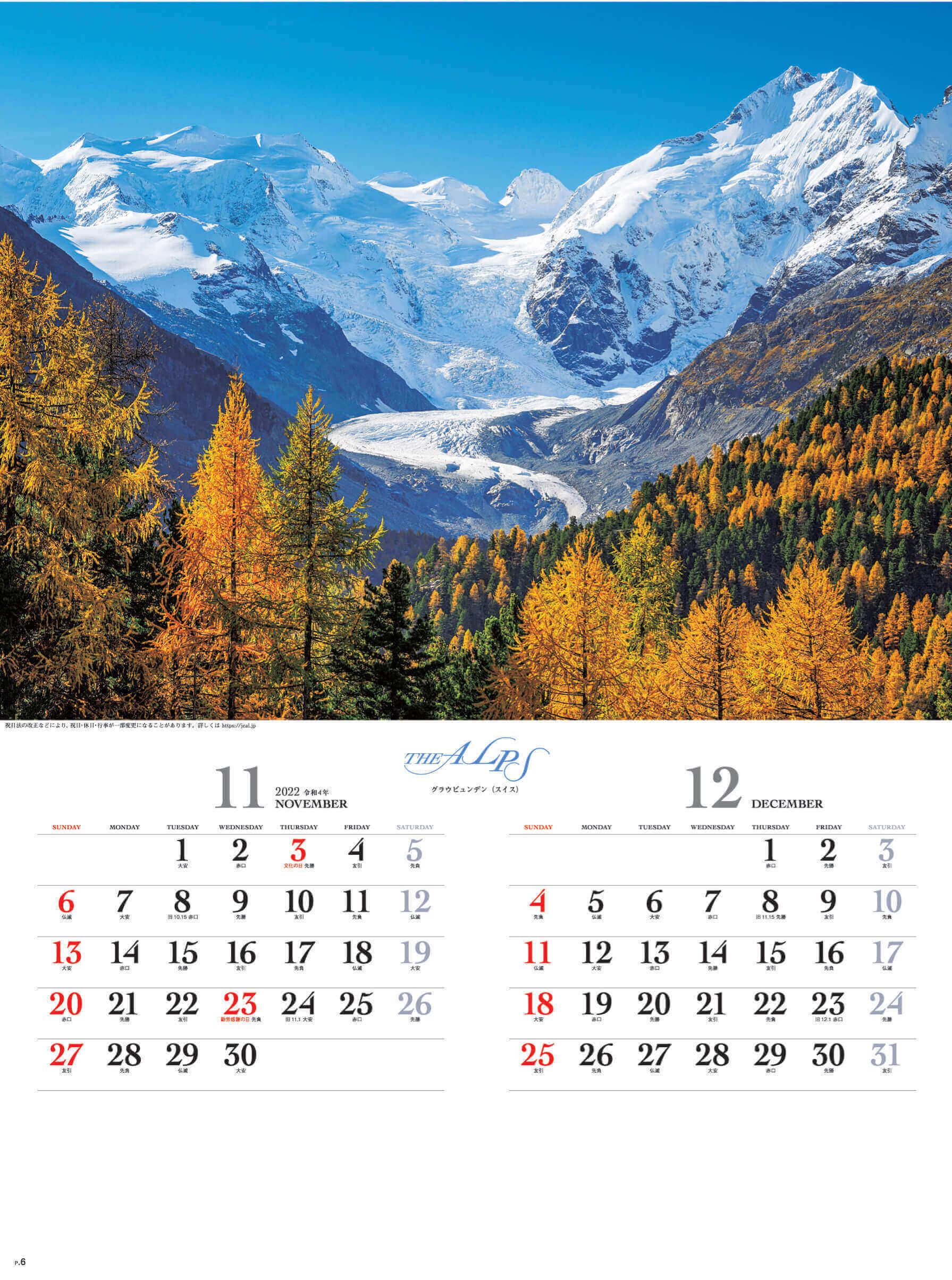 11-12月 グラウビュンデン(スイス) アルプス 2022年カレンダーの画像