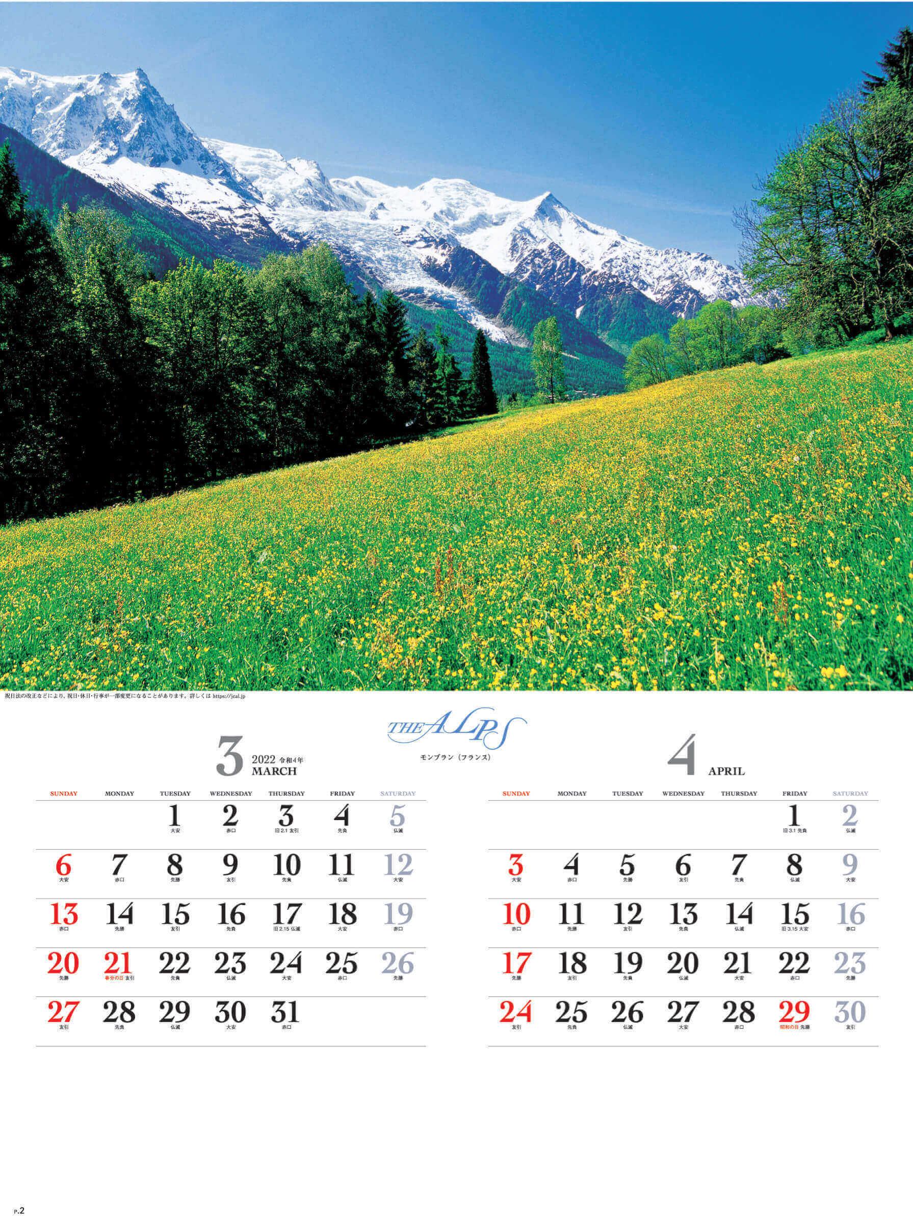 3-4月 モンブラン(フランス) アルプス 2022年カレンダーの画像