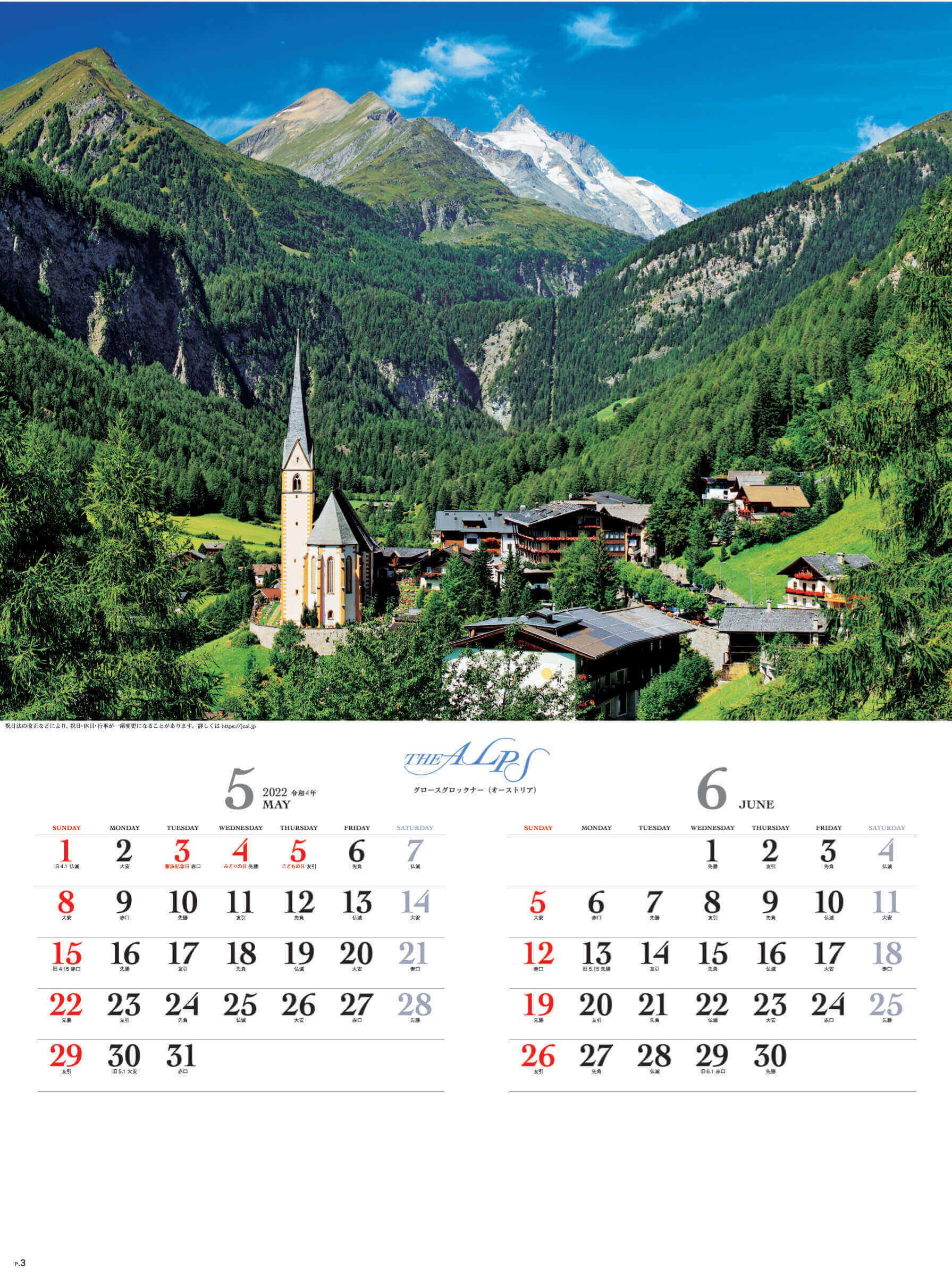 5-6月 グロースグロックナー(オーストリア) アルプス 2022年カレンダーの画像