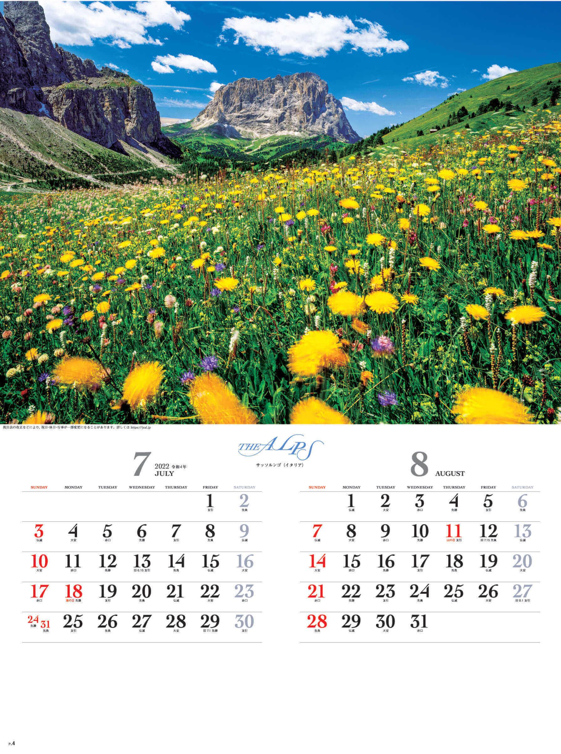 7-8月 サッソルンゴ(イタリア) アルプス 2022年カレンダーの画像