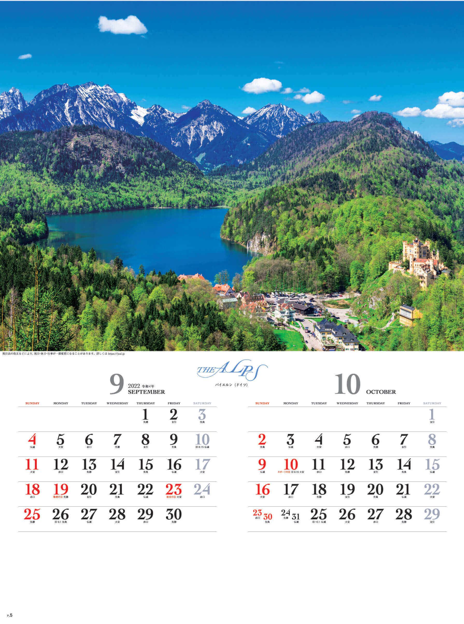 9-10月 バイエルン(ドイツ) アルプス 2022年カレンダーの画像
