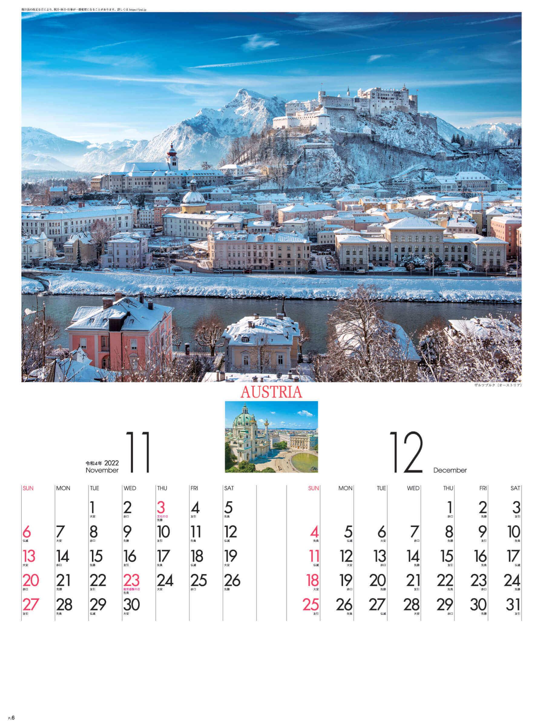 11-12月 ザルツブルグ(オーストリア) ヨーロッパの旅 2022年カレンダーの画像