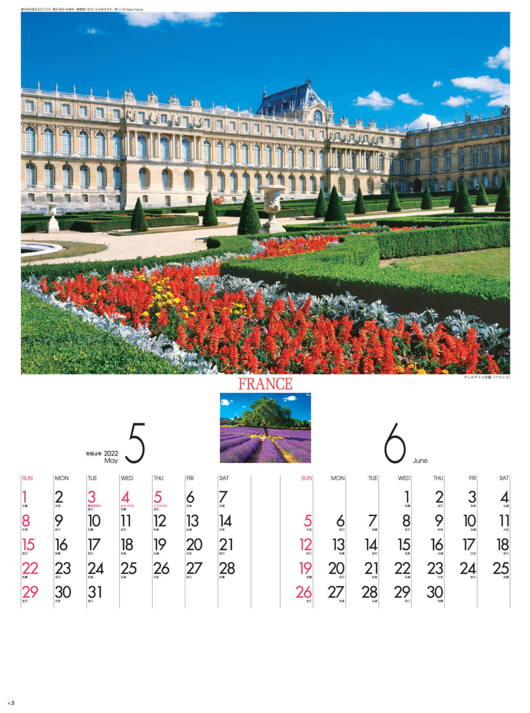 5-6月 ヴェルサイユ宮殿(フランス) ヨーロッパの旅 2022年カレンダーの画像