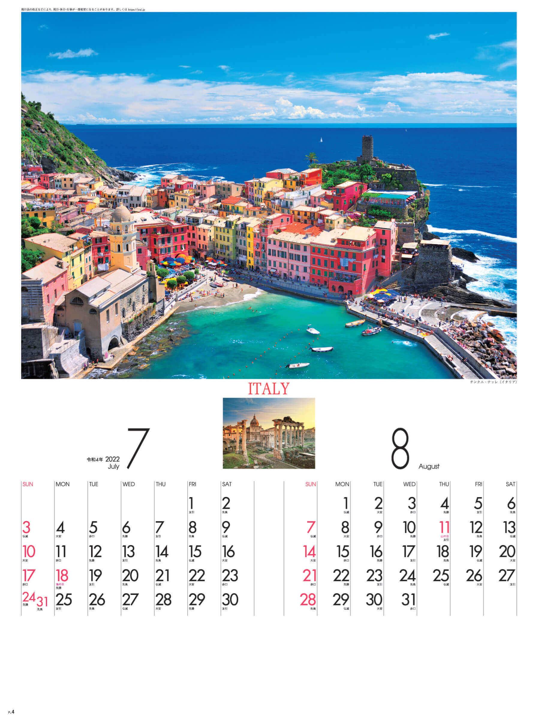 7-8月 チンクエ・テッレ(イタリア) ヨーロッパの旅 2022年カレンダーの画像