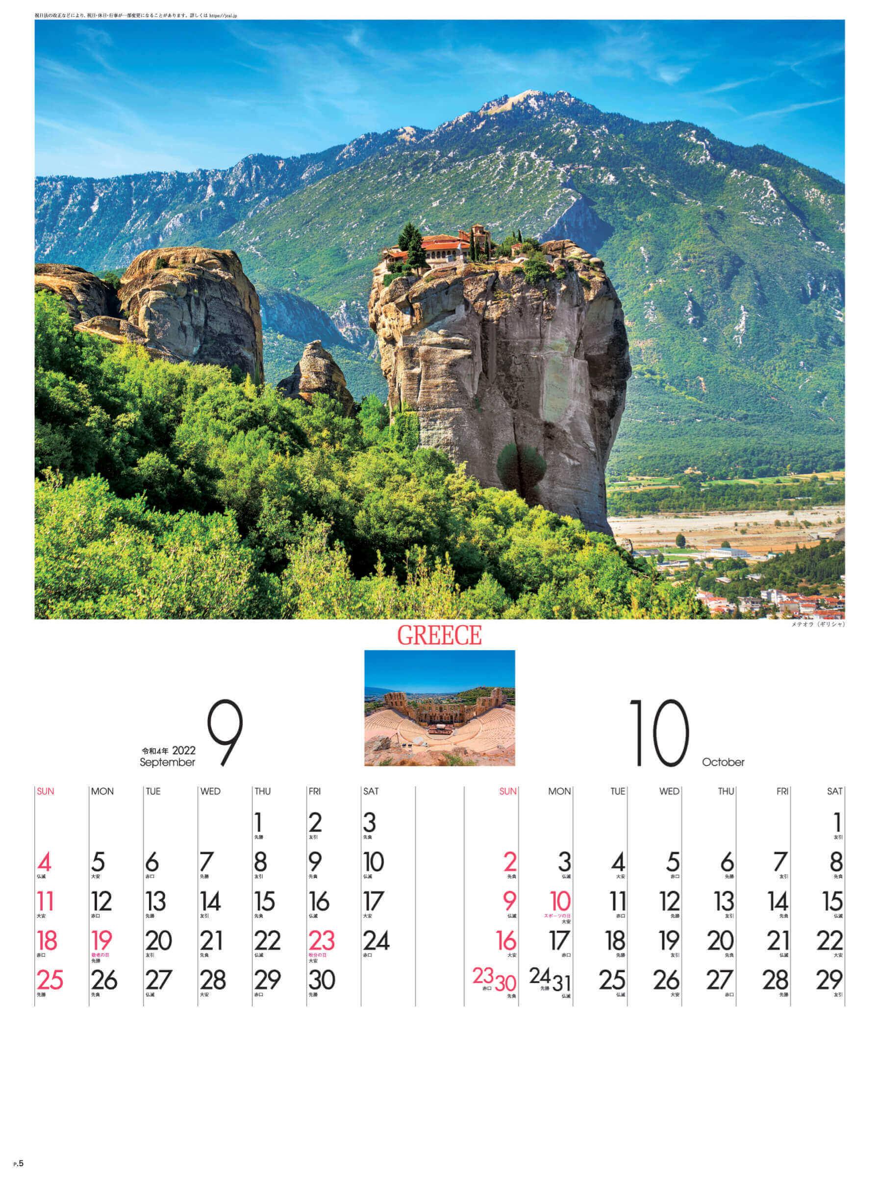 9-10月 メテオラ(ギリシャ) ヨーロッパの旅 2022年カレンダーの画像