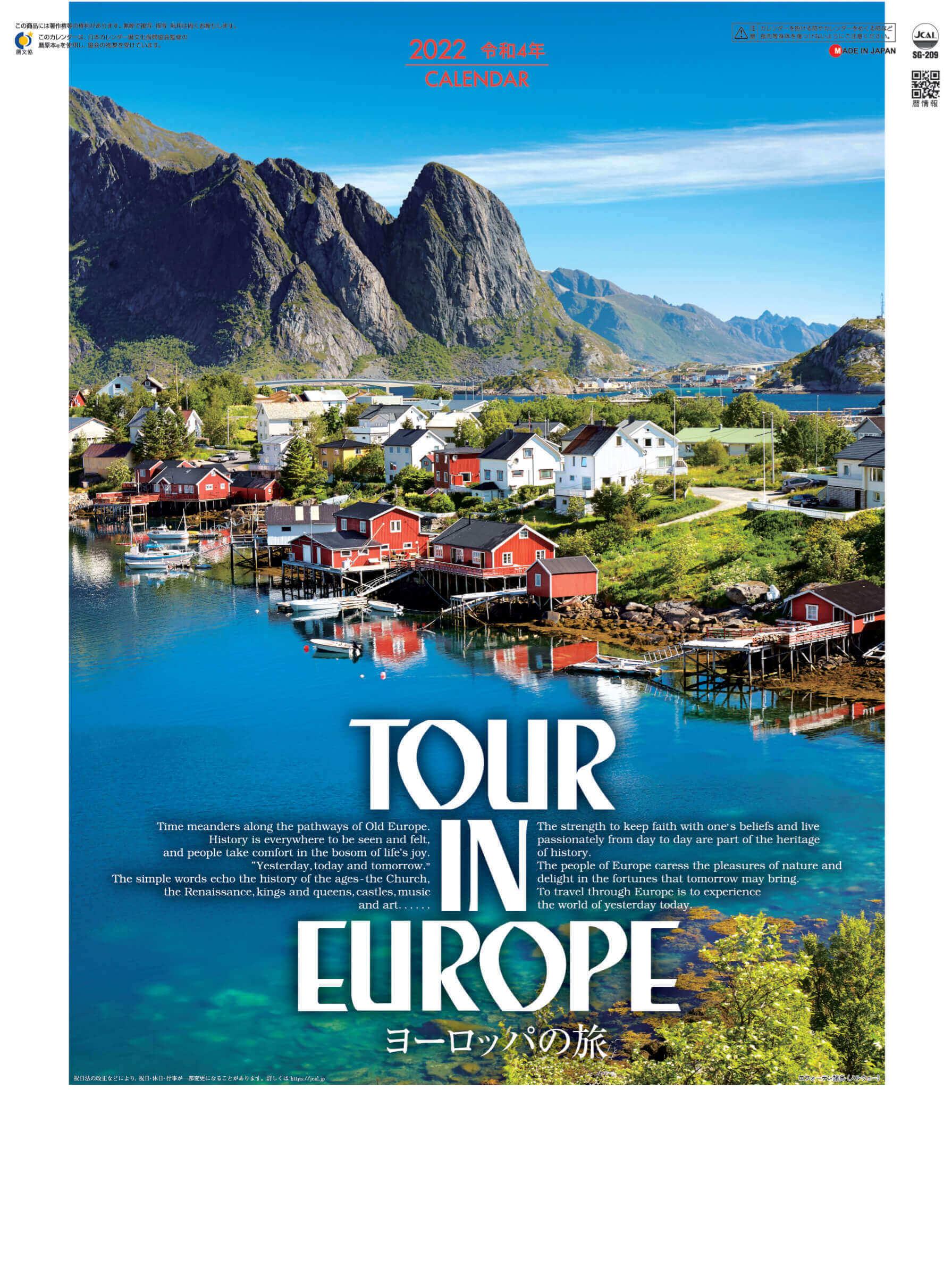 ヨーロッパの旅 2022年カレンダーの画像
