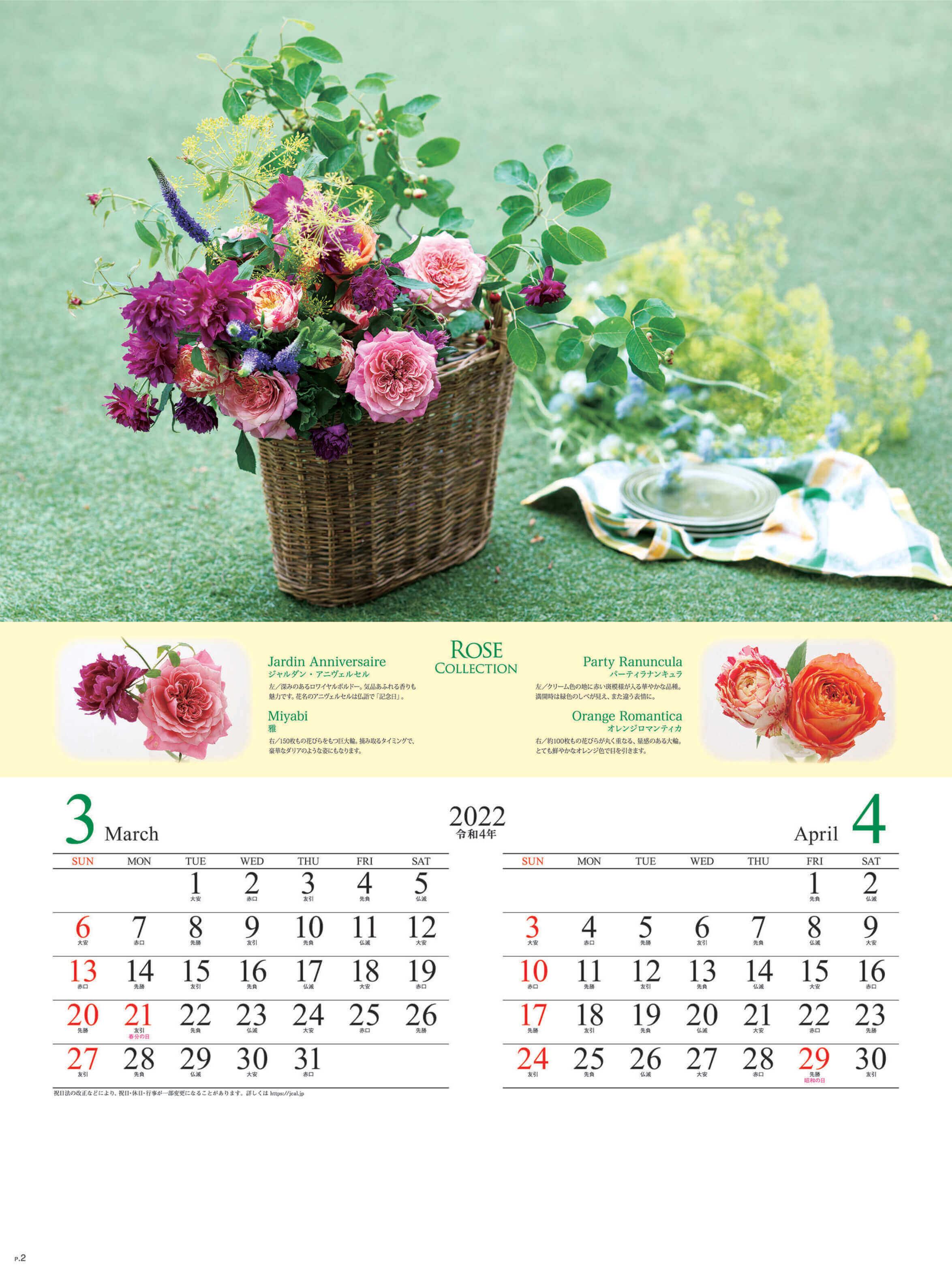 ローズコレクション 2022年カレンダーの画像