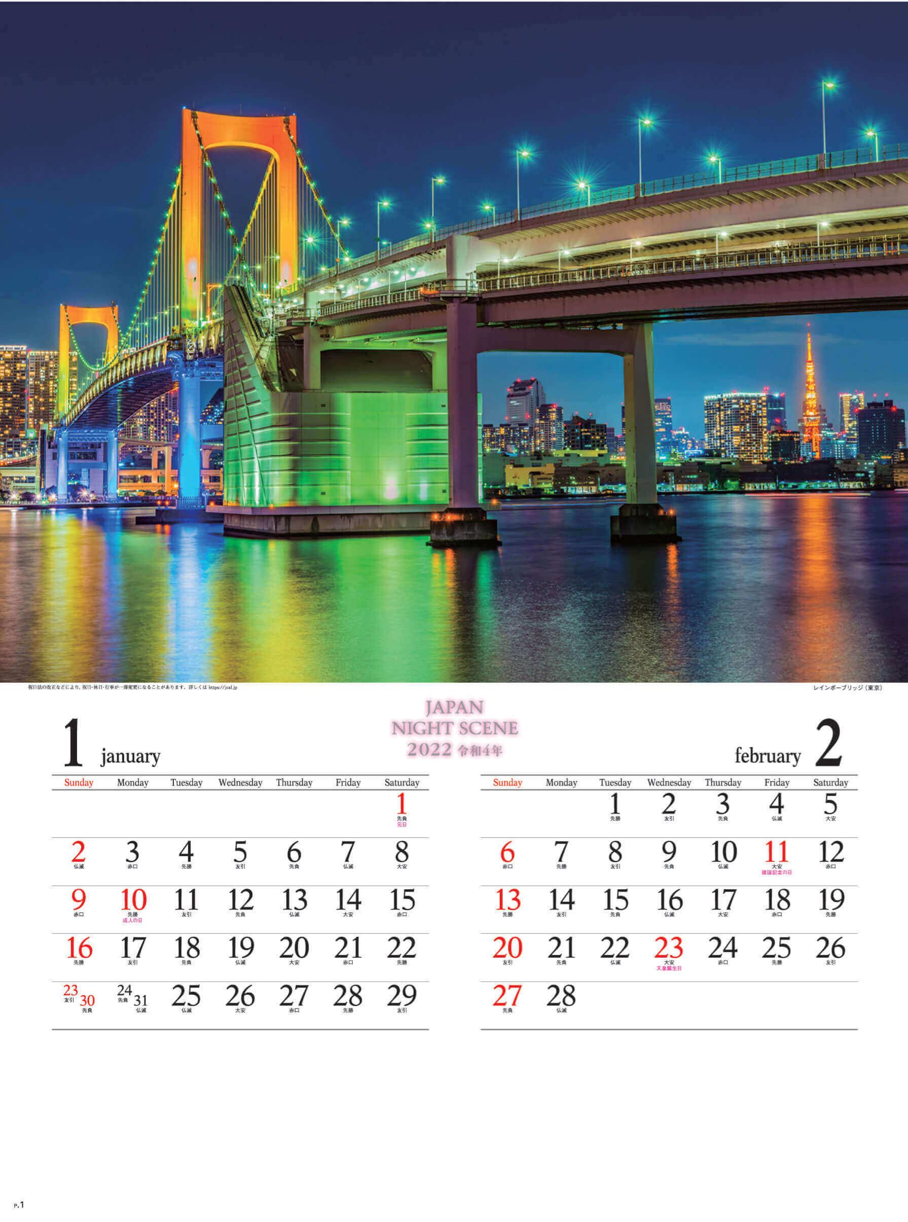 1-2月 レインボーブリッジ(東京) ジャパンナイトシーン 2022年カレンダーの画像