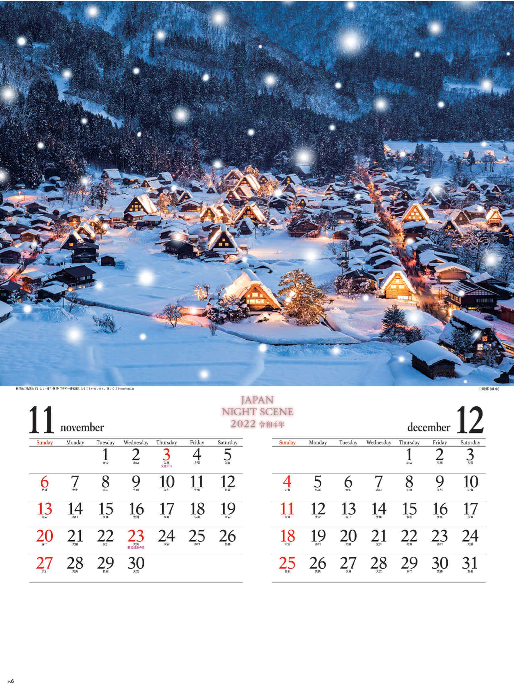11-12月 白川郷(岐阜) ジャパンナイトシーン 2022年カレンダーの画像