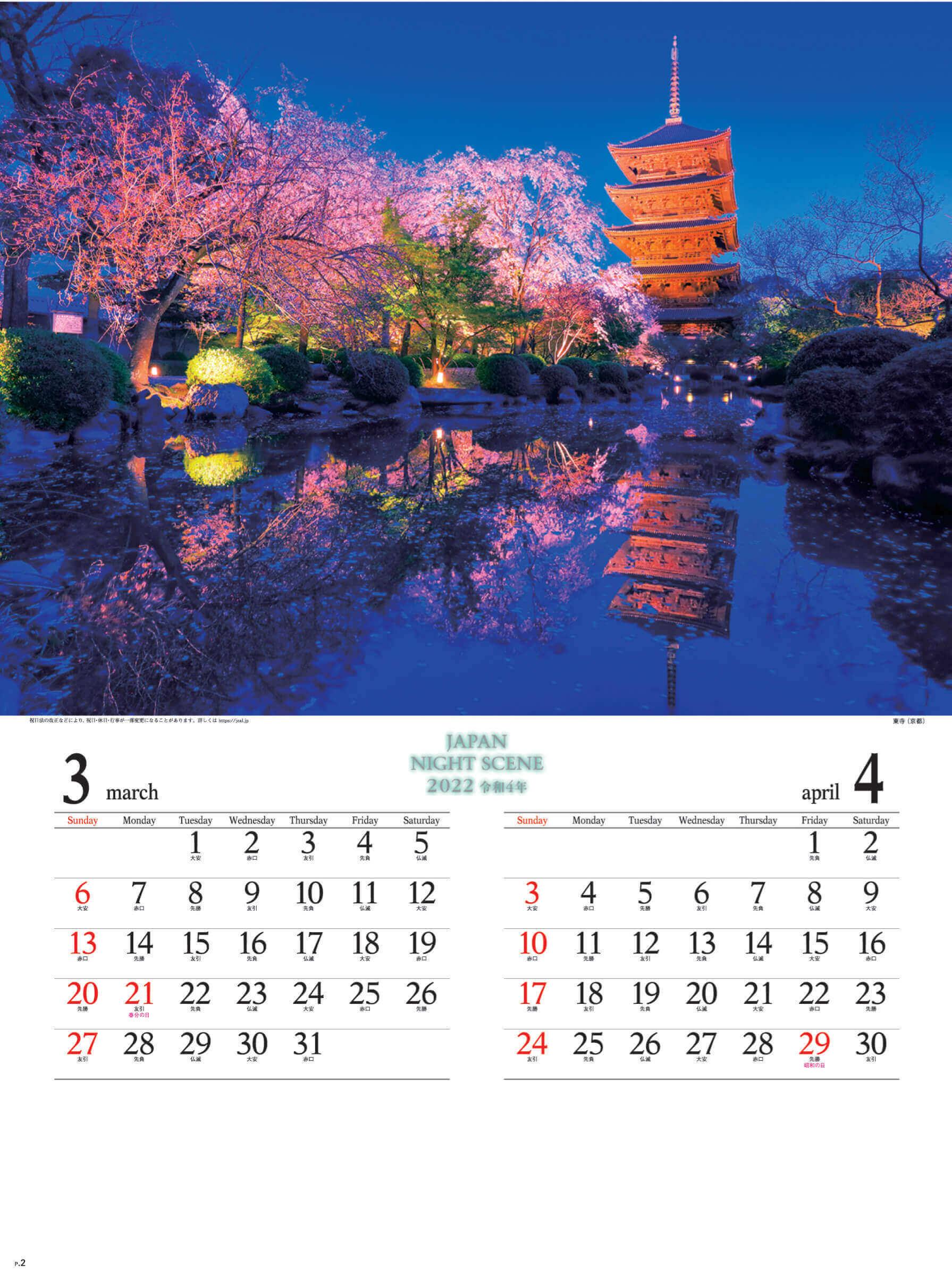 3-4月 東寺(京都) ジャパンナイトシーン 2022年カレンダーの画像