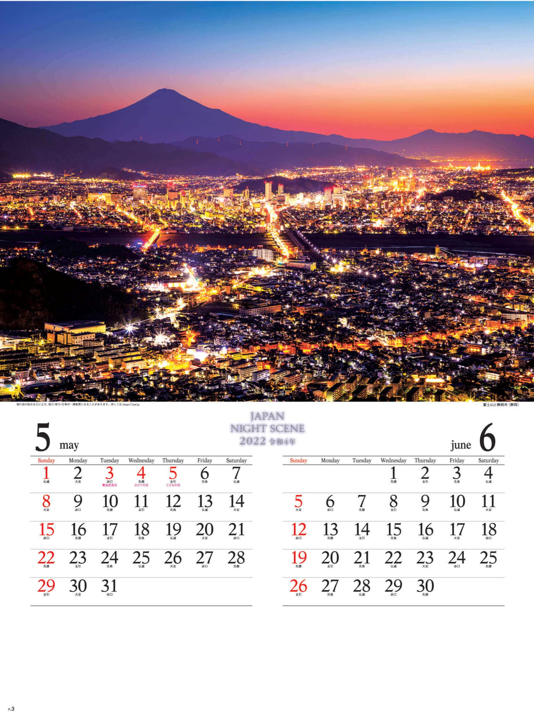 5-6月 富士山と静岡市(静岡) ジャパンナイトシーン 2022年カレンダーの画像