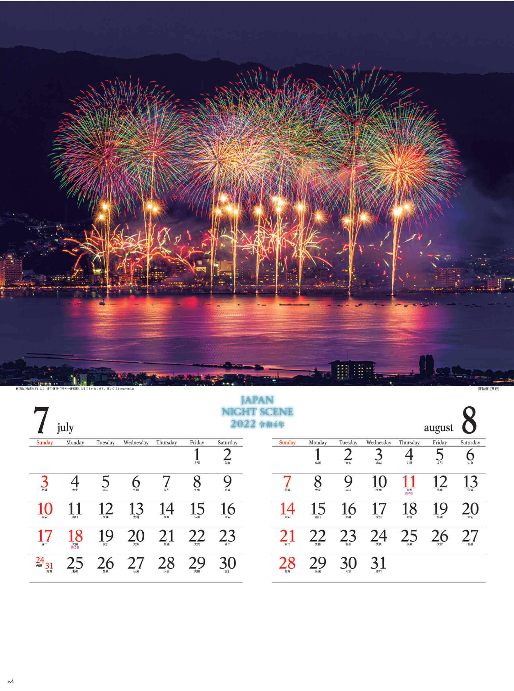7-8月 諏訪湖(長野) ジャパンナイトシーン 2022年カレンダーの画像