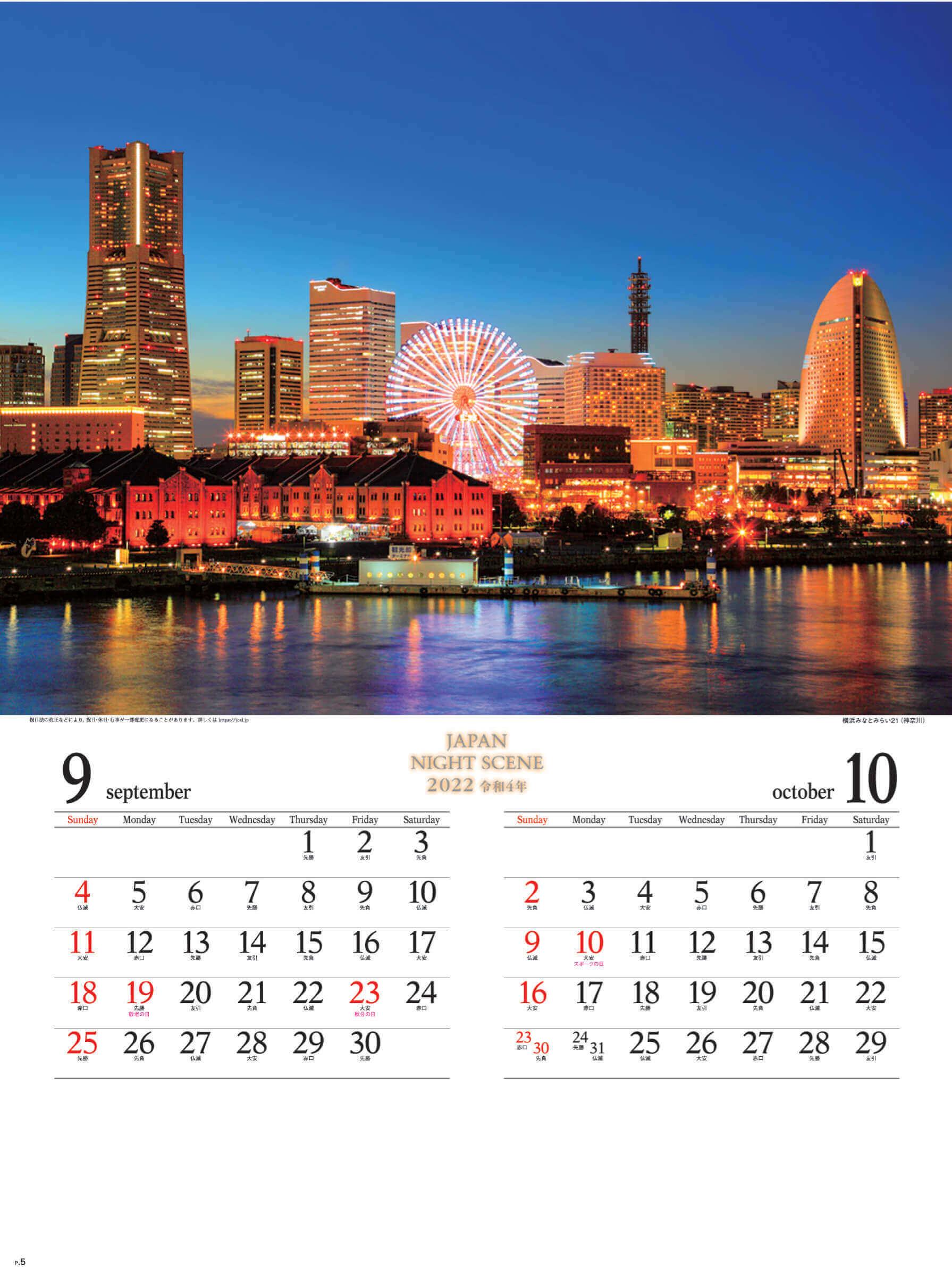 9-10月 横浜みなとみらい21(神奈川) ジャパンナイトシーン 2022年カレンダーの画像