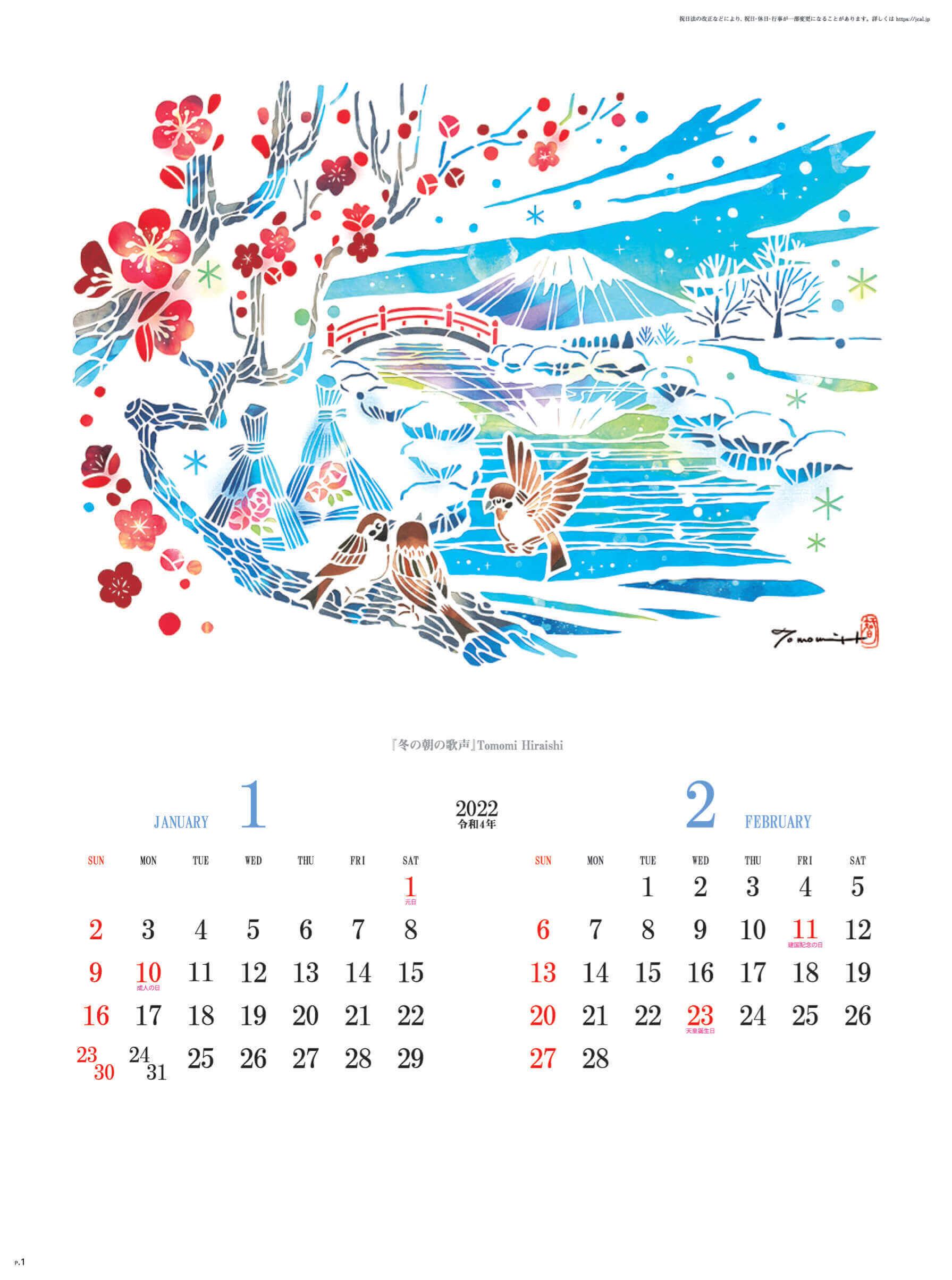 1-2月 冬の朝の歌声 切り絵の世界・平石智美作品集 2022年カレンダーの画像