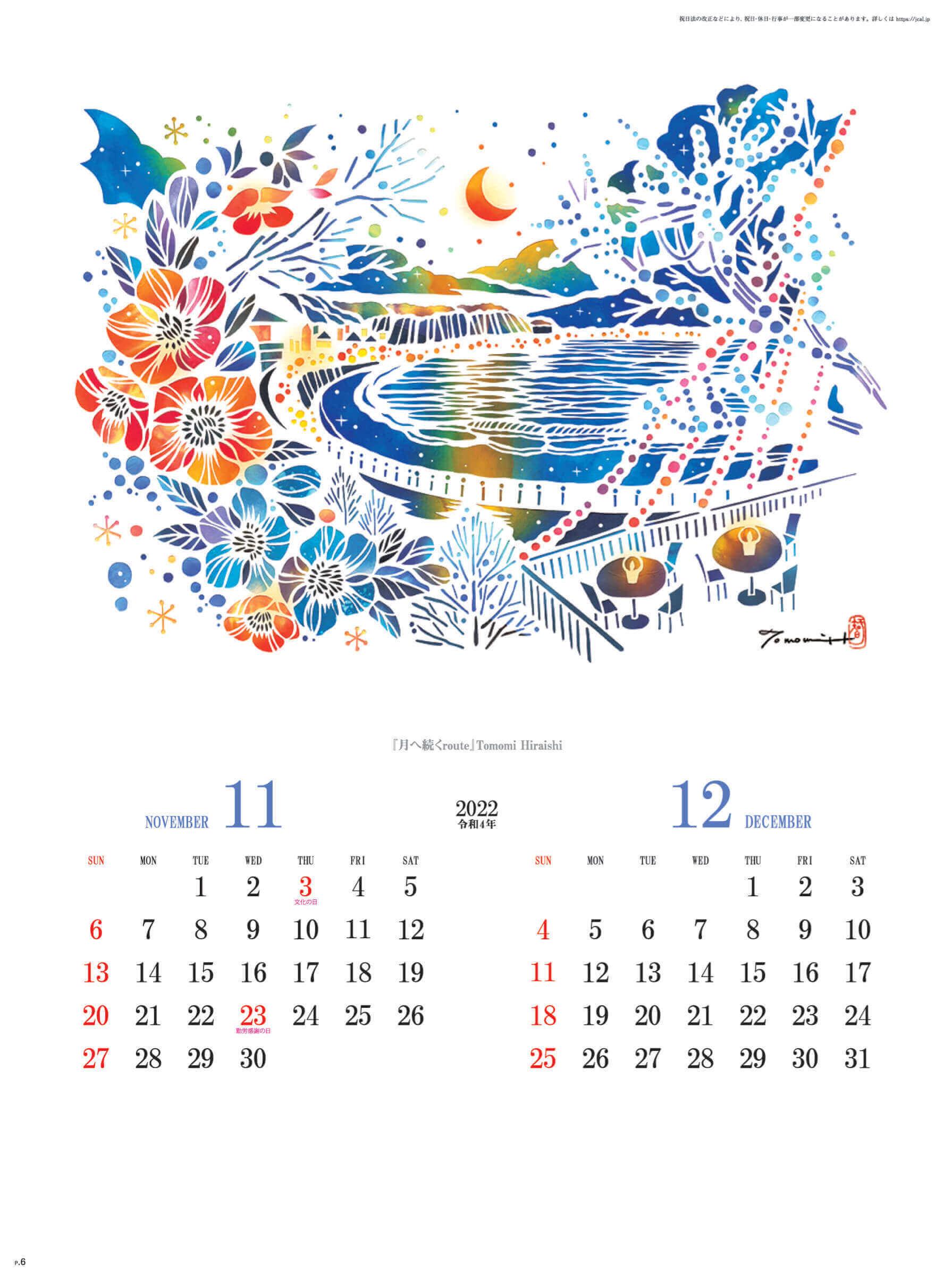 11-12月 月へ続くroute 切り絵の世界・平石智美作品集 2022年カレンダーの画像