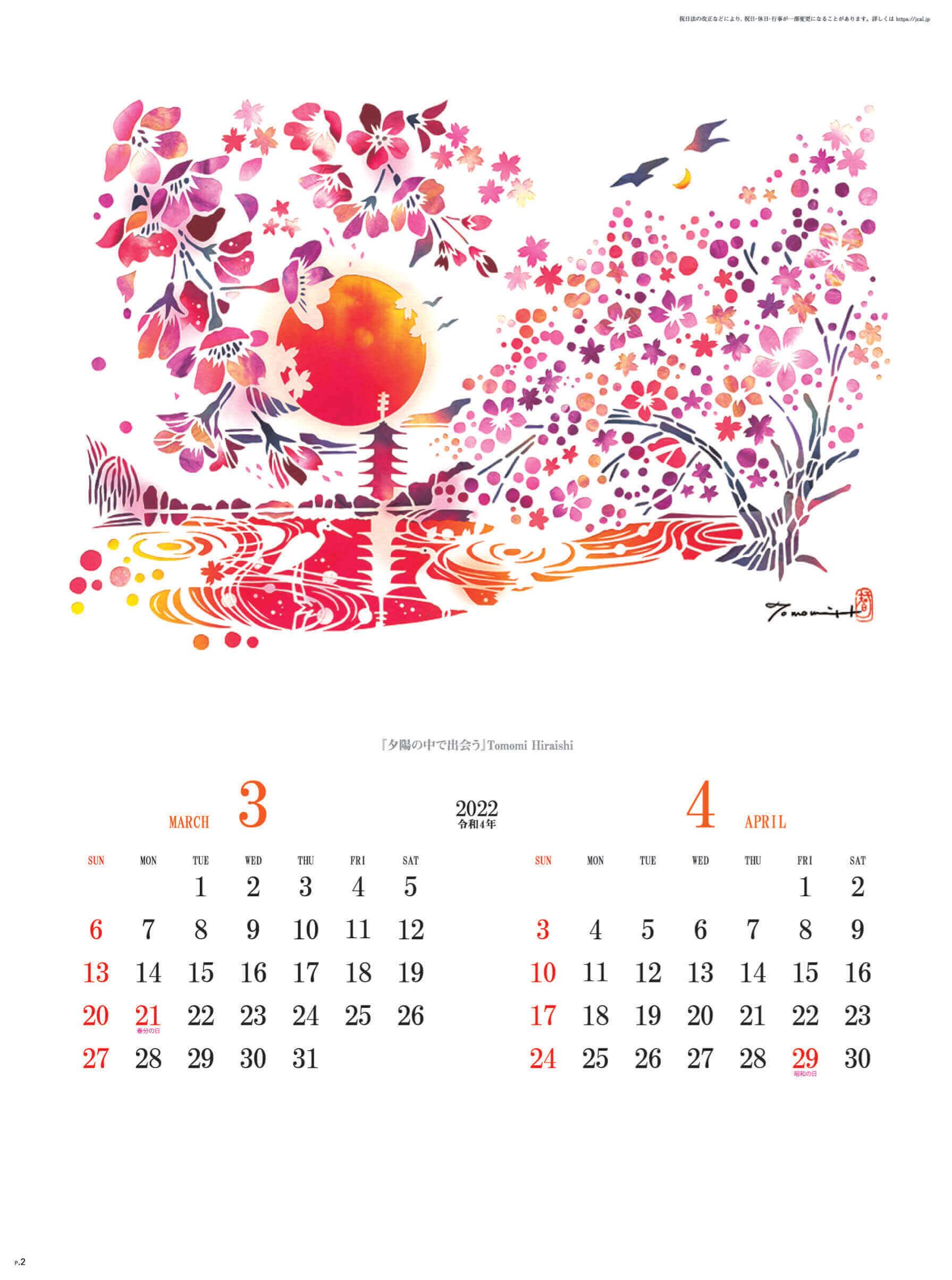 3-4月 夕陽の中で出会う 切り絵の世界・平石智美作品集 2022年カレンダーの画像